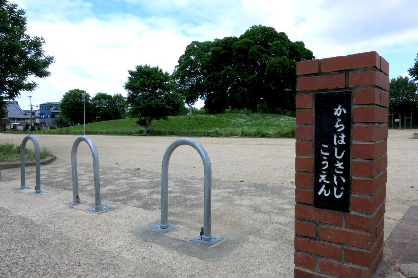 西寺跡のある唐橋西寺公園に到着。