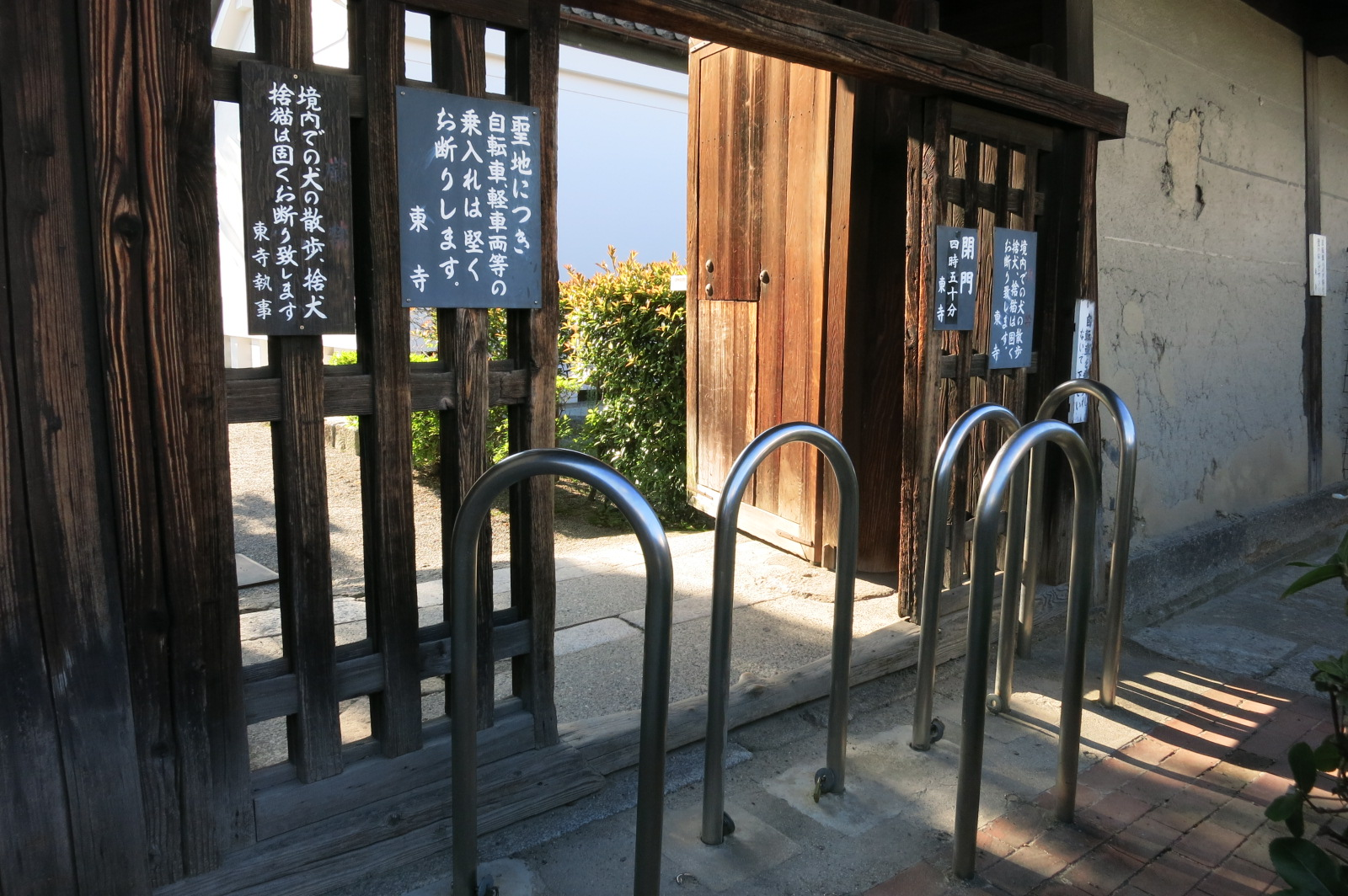 東寺の西門。自転車等の乗り入れが多かったのでしょうね。鉄柵が設置されていました。