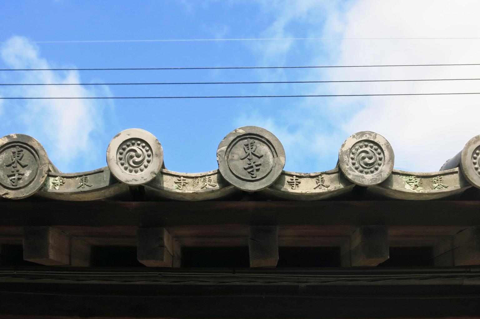 一部の瓦には「東寺」の文字が。