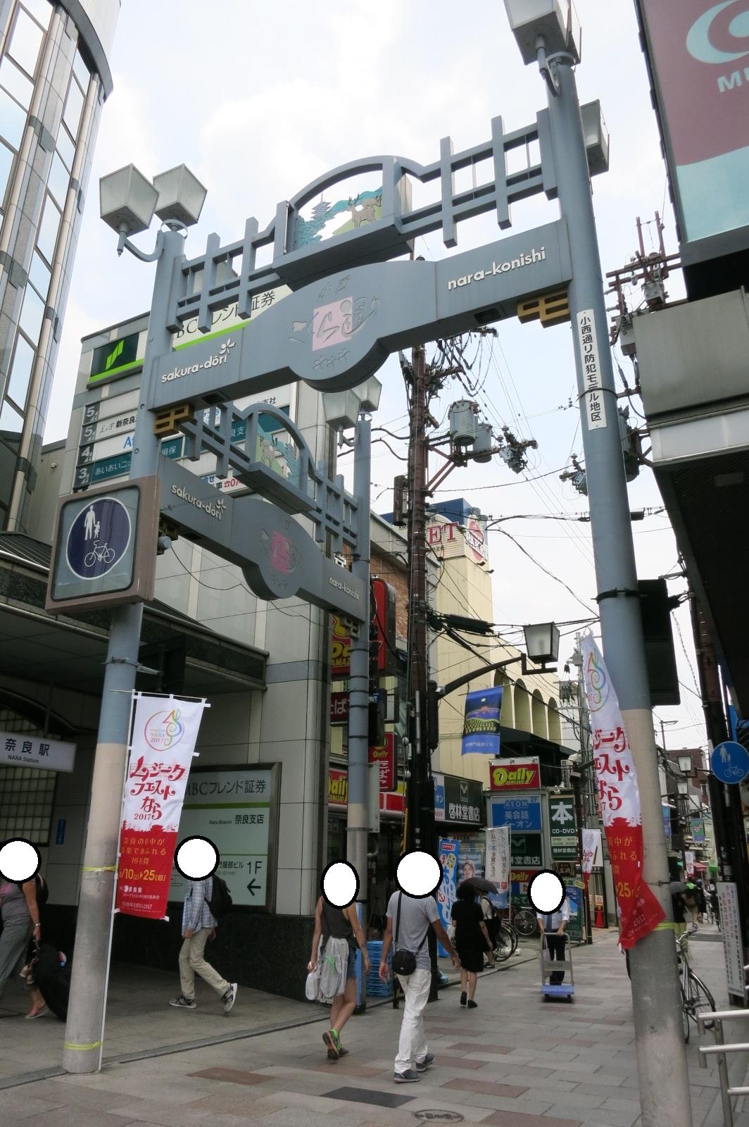 小西さくら通り商店街を歩きました。