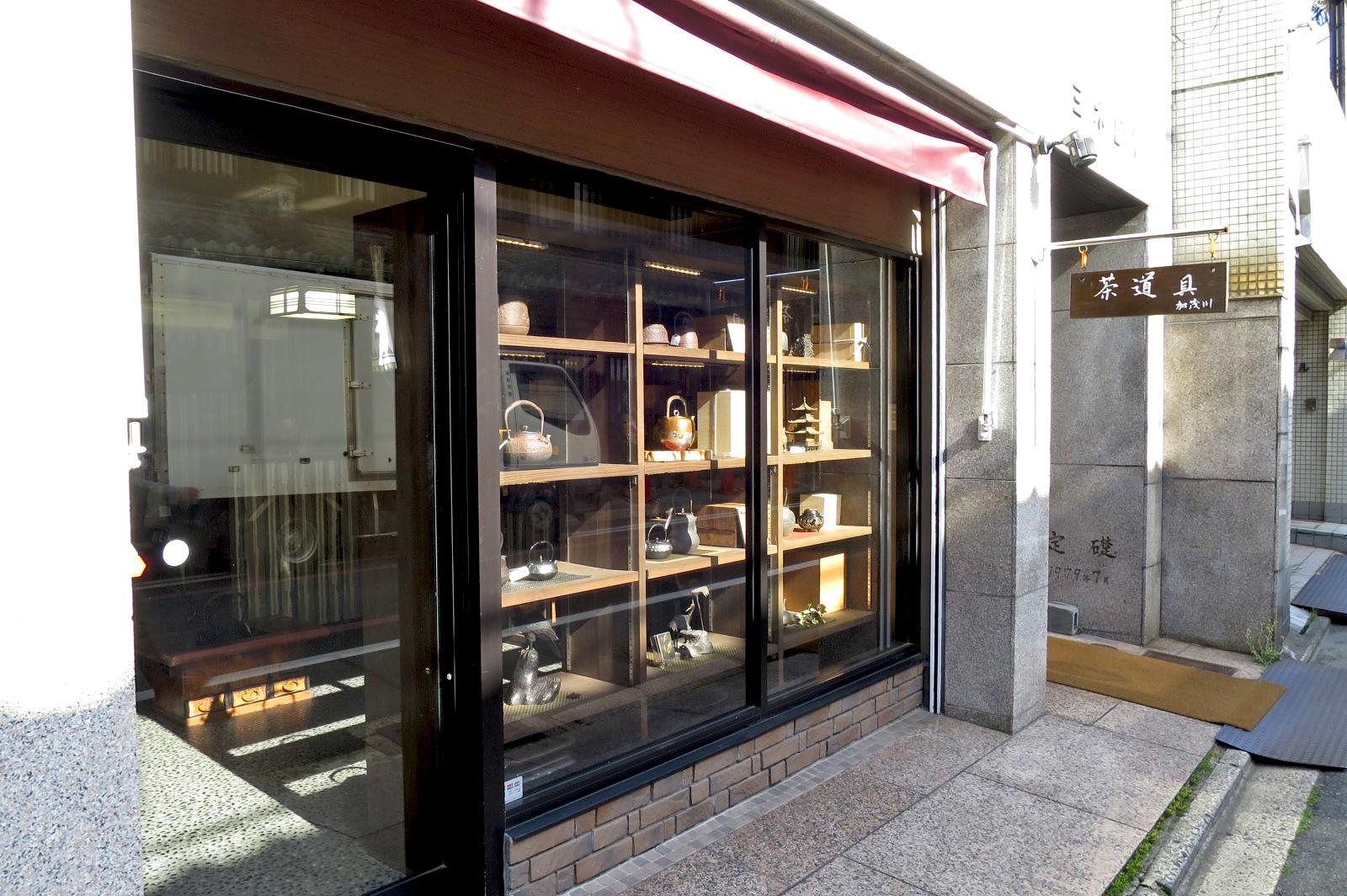 茶道具屋さんの「加茂川」。