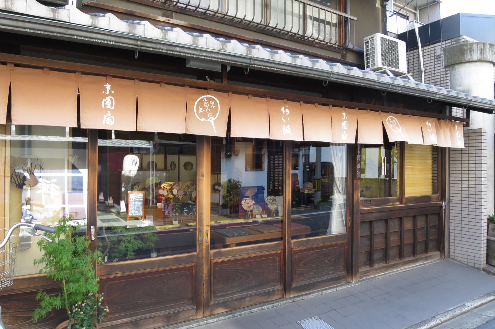創業300年の京うちわ「阿以波」。伝統美術工芸品で、美しい作品が展示されています。