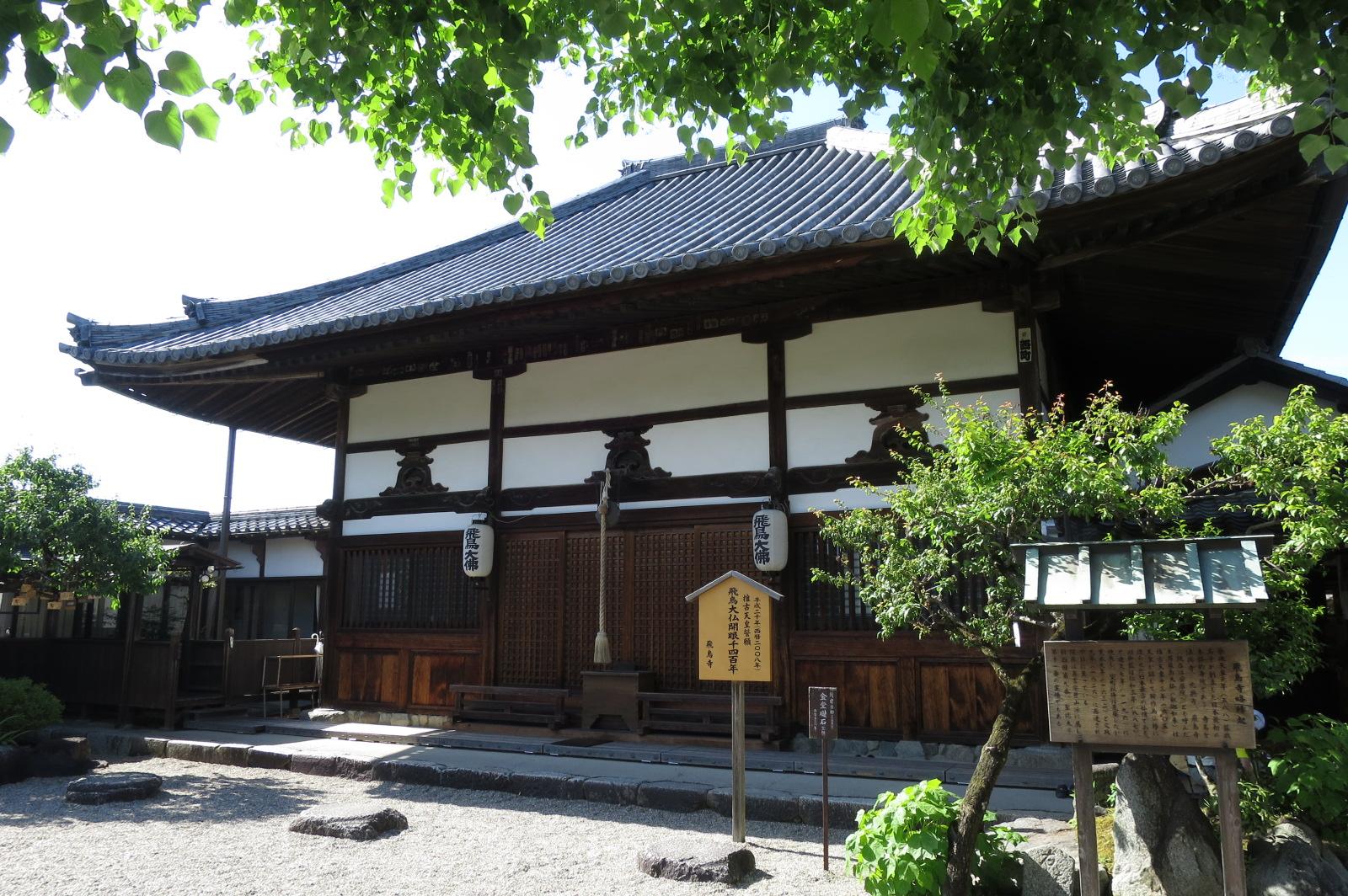 飛鳥寺本堂。本堂手前に見える3つの石は、創建当初の金堂礎石です。