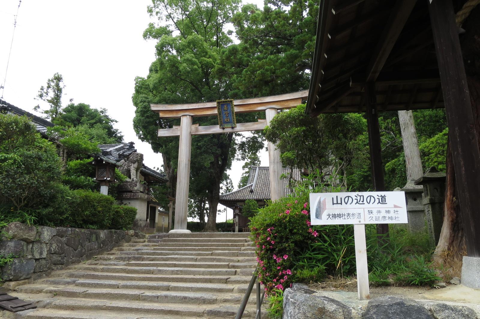 若宮社(わかみやしゃ)。大御輪寺の旧境内で本堂だけが残る。神仏分離令で神社に姿を変えました。