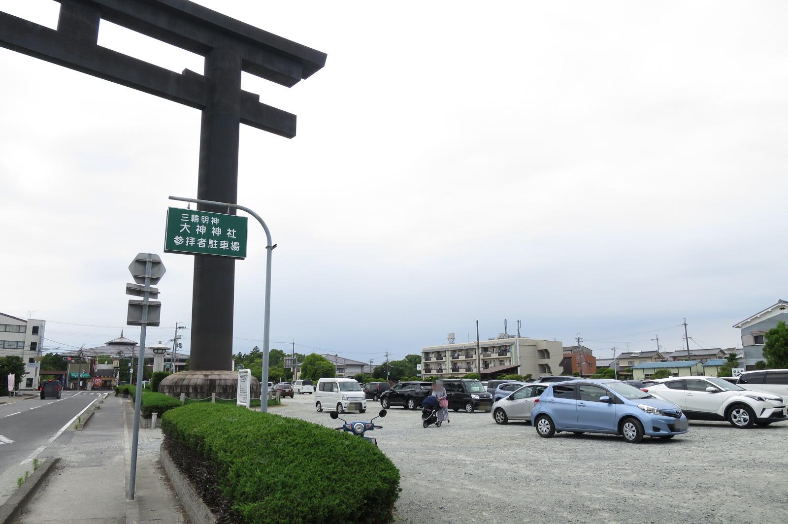 大神神社の大鳥居の付近には、無料駐車場がいくつかあります。