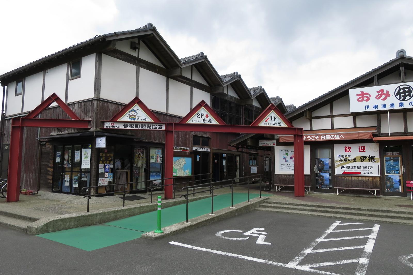 道の駅「舟屋の里伊根」の近くにある伊根町観光協会。情報収集してからの散策がおすすめ。