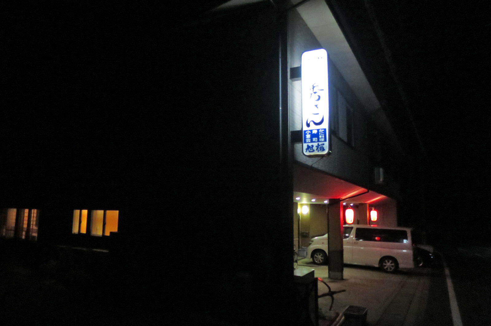 宇川温泉のレストランが閉店していたので、近くの居酒屋「秀ちゃん」に寄ってみました。
