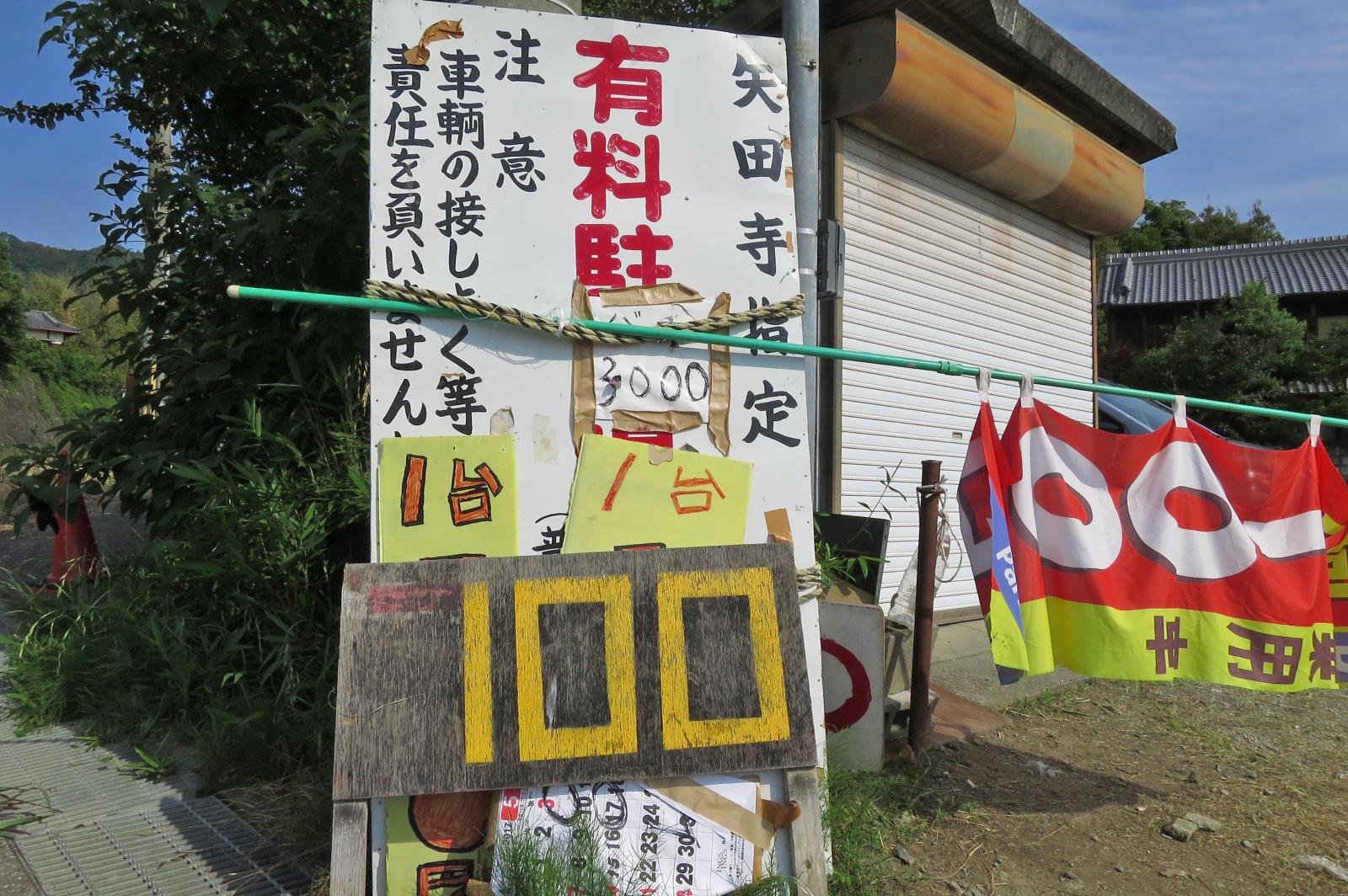 矢田寺駐車場。時価です(笑)。最寄ではありませんが、早朝は100円と破格値!