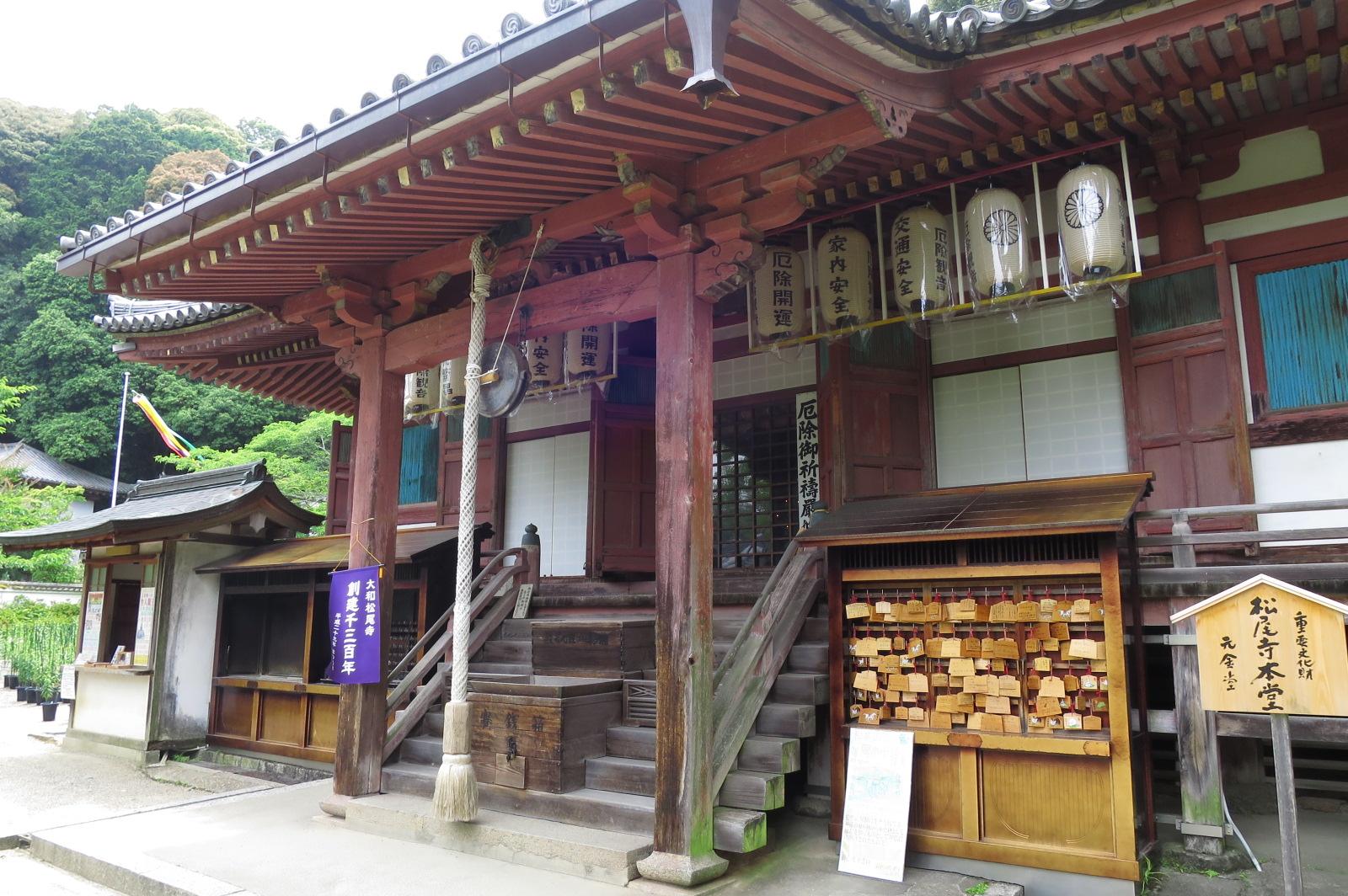 松尾寺は天武天皇の皇子・舎人親王が42歳の厄除けと日本書紀の完成を祈願して建立されたと伝わります。