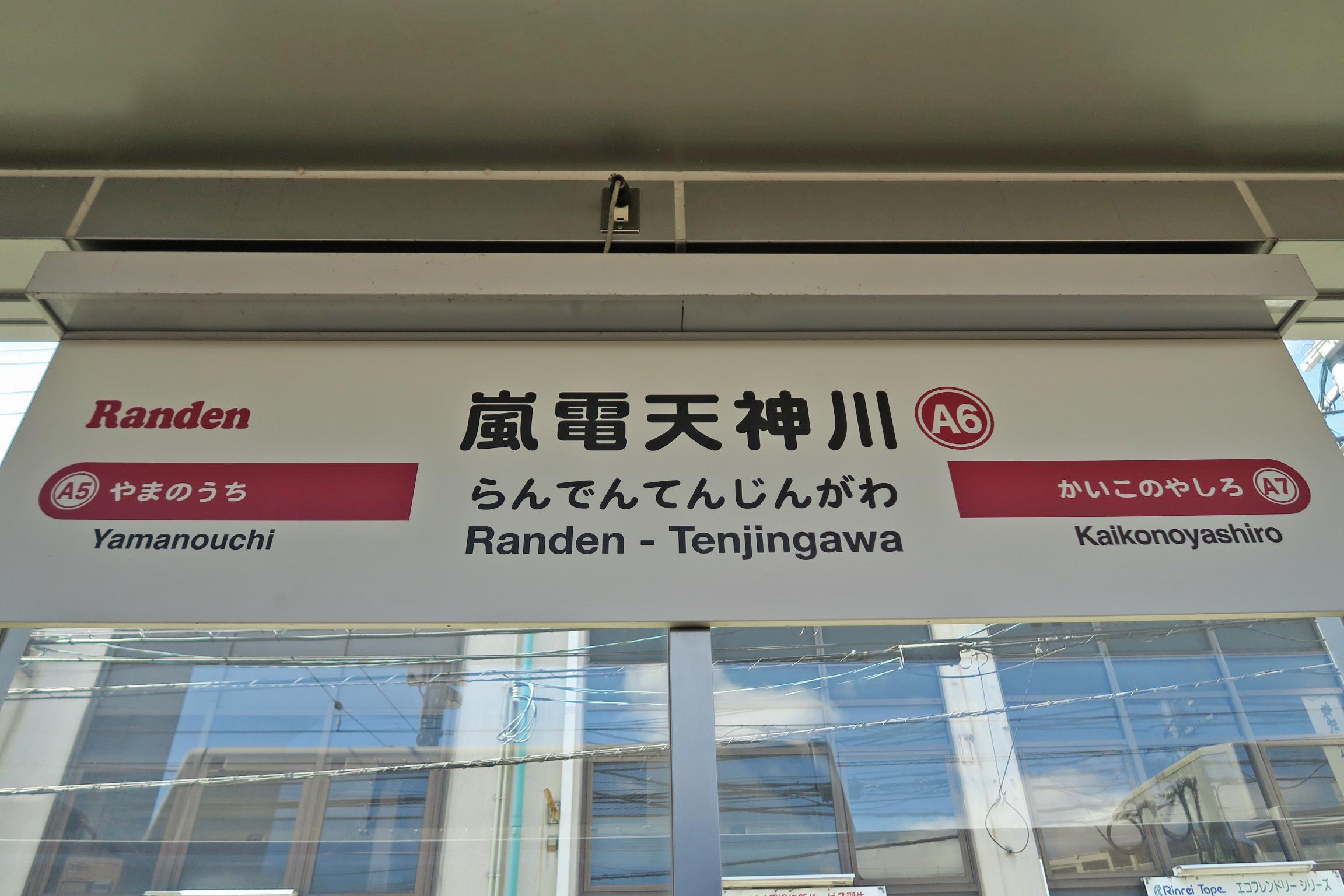 路面電車区間「嵐電天神川駅」から。電車好きの子供に!