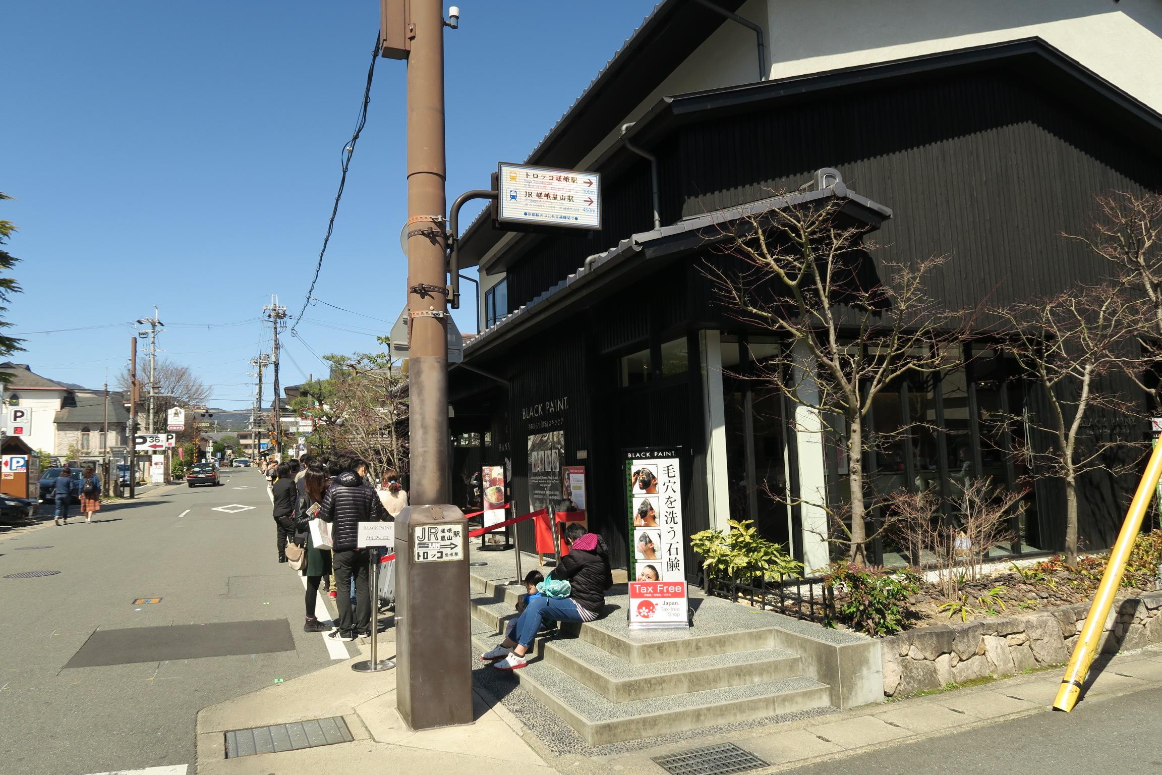 電柱の案内看板「トロッコ電車」「JR嵯峨嵐山駅」に向かいます。