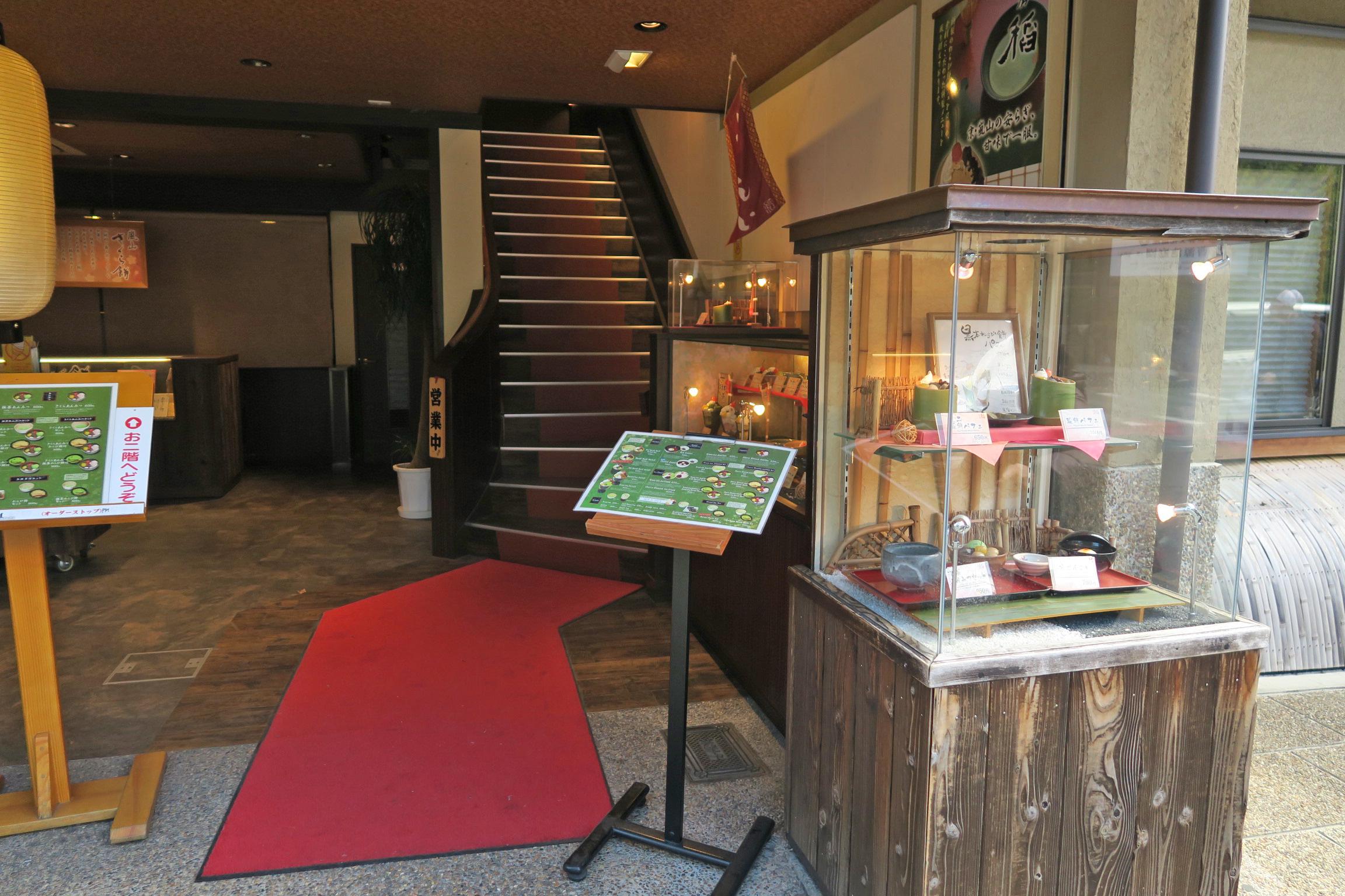 目的のひとつ美味しいパフェを食べさせてくれるお店「嵐山さくら餅 稲」。