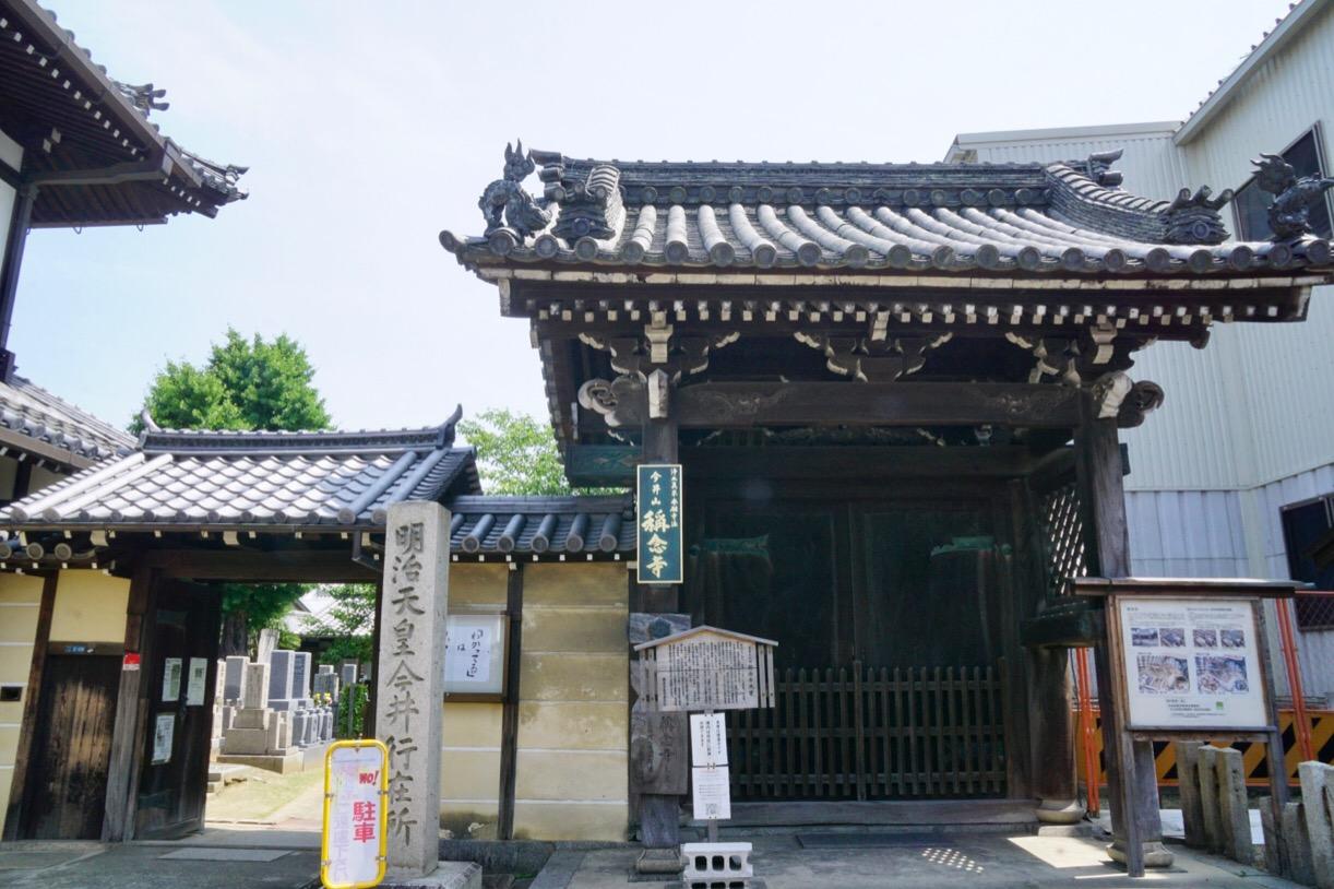 今井称念寺。1887年(明治10年)に明治天皇が宿泊されたそうです。