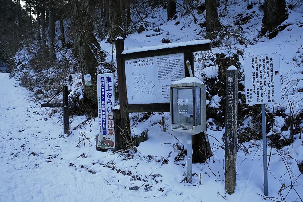 登山届けを提出します。昔の電話ボックスみたいですね。