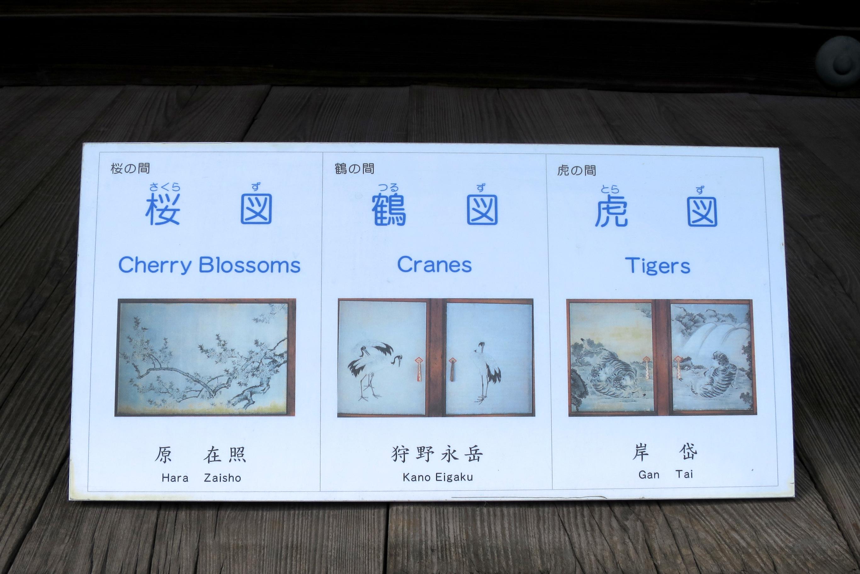 虎の間、鶴の間、桜の間の3つとなります。虎の間が身分の最も高い人の控室。