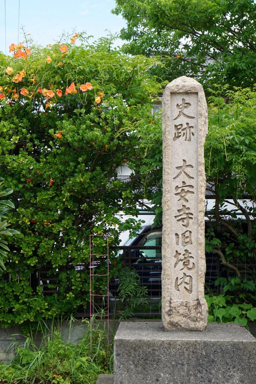 周辺には大安寺の歴史が多く残ります。