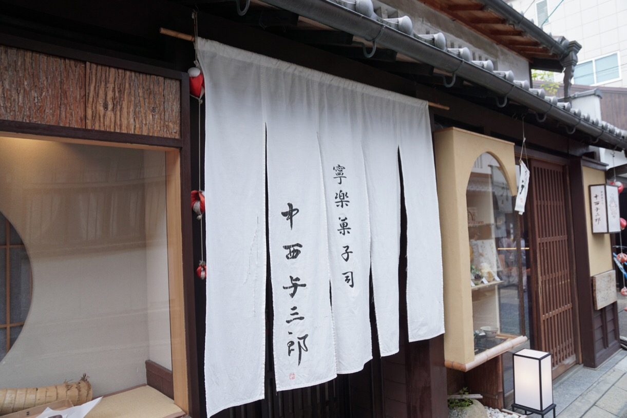 創業100年の和菓子屋さん。こちらもならまちにあり、古民家です。