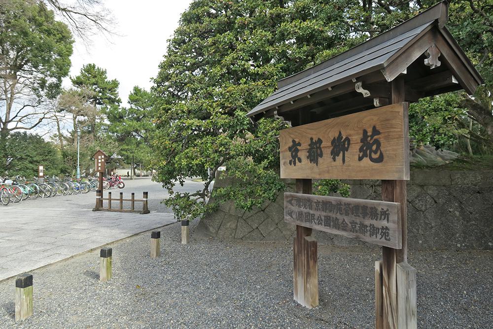 京都御苑の間ノ町口です。桜咲いてるかなぁ・・・。