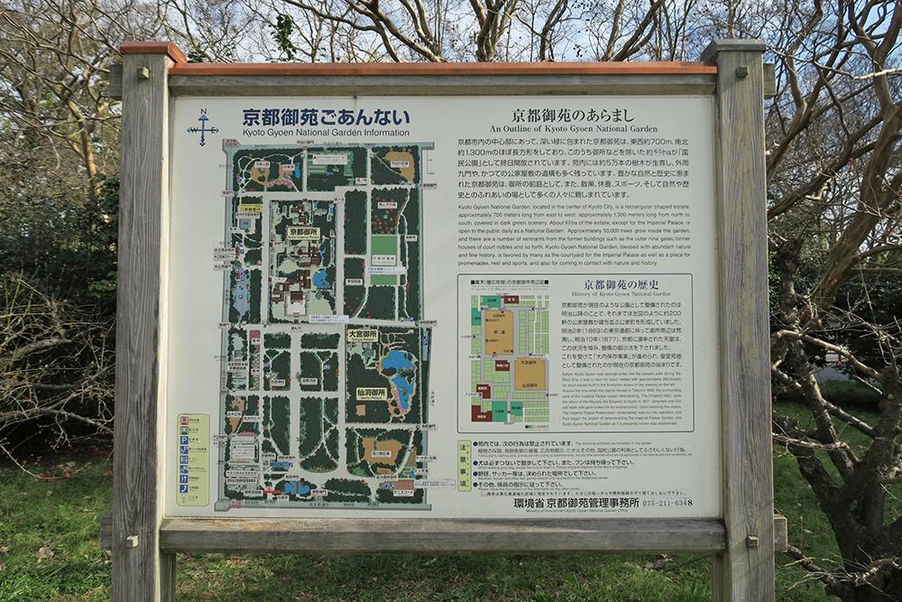 京都御苑の案内図。公園として整備される前は約200軒の公家屋敷が建ち並ぶ公家町でした。