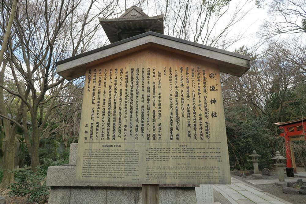 鳥居右手にある楠(くす)の巨木は樹齢六百年と言われていて、京都御苑内最長老だそう。