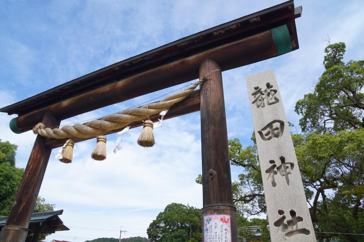 近くに似た名前の「龍田神社」があります。
