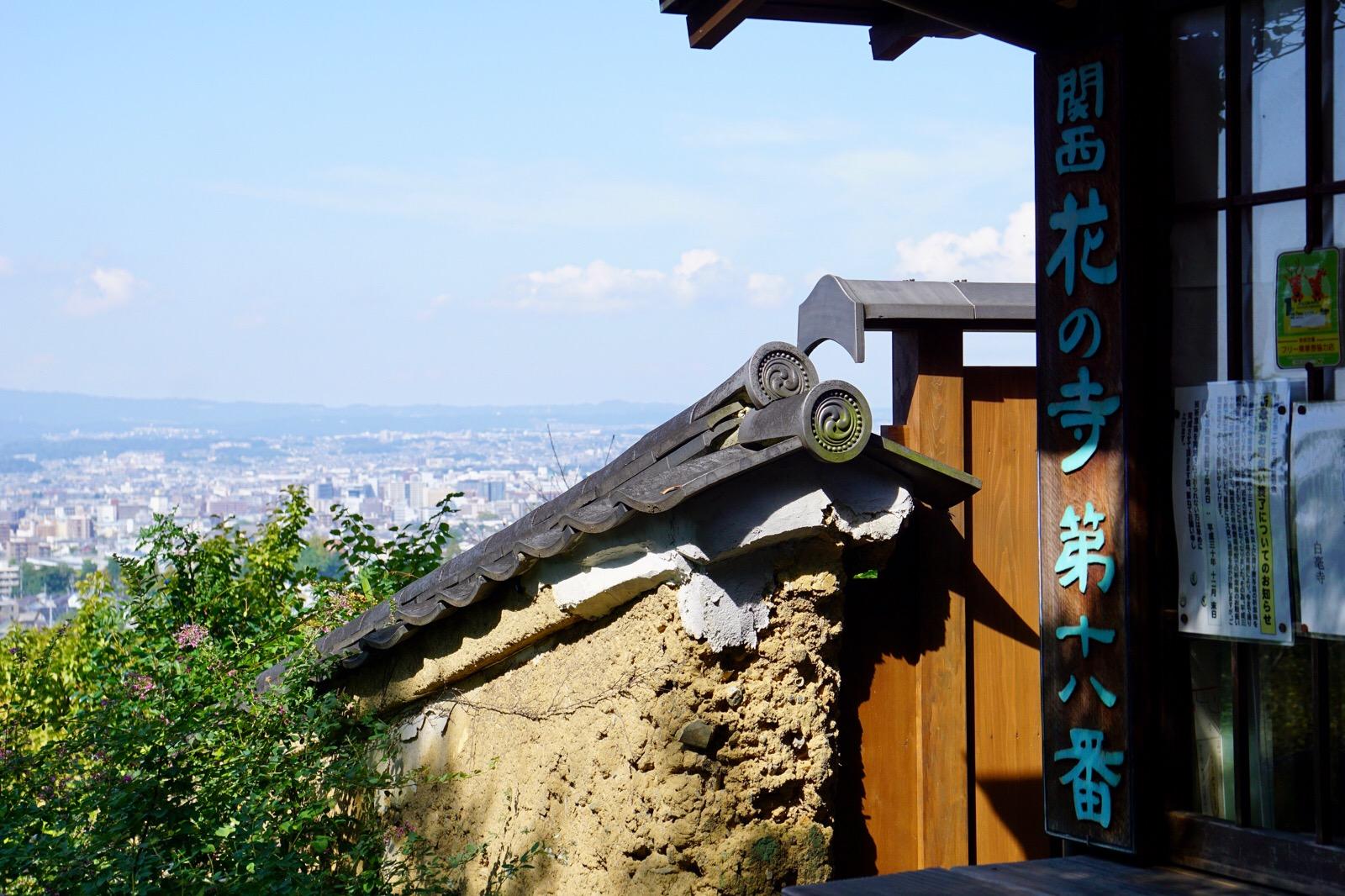 白毫寺は関西花の寺 第18番でとても花の美しいお寺です。