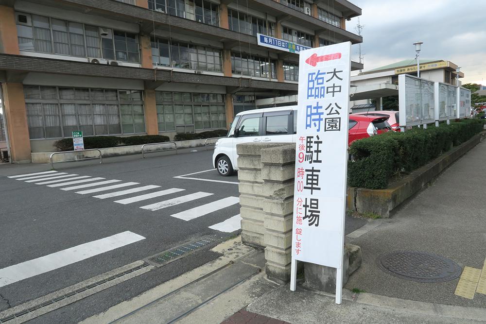 市役所など臨時駐車場が無料開放されています。
