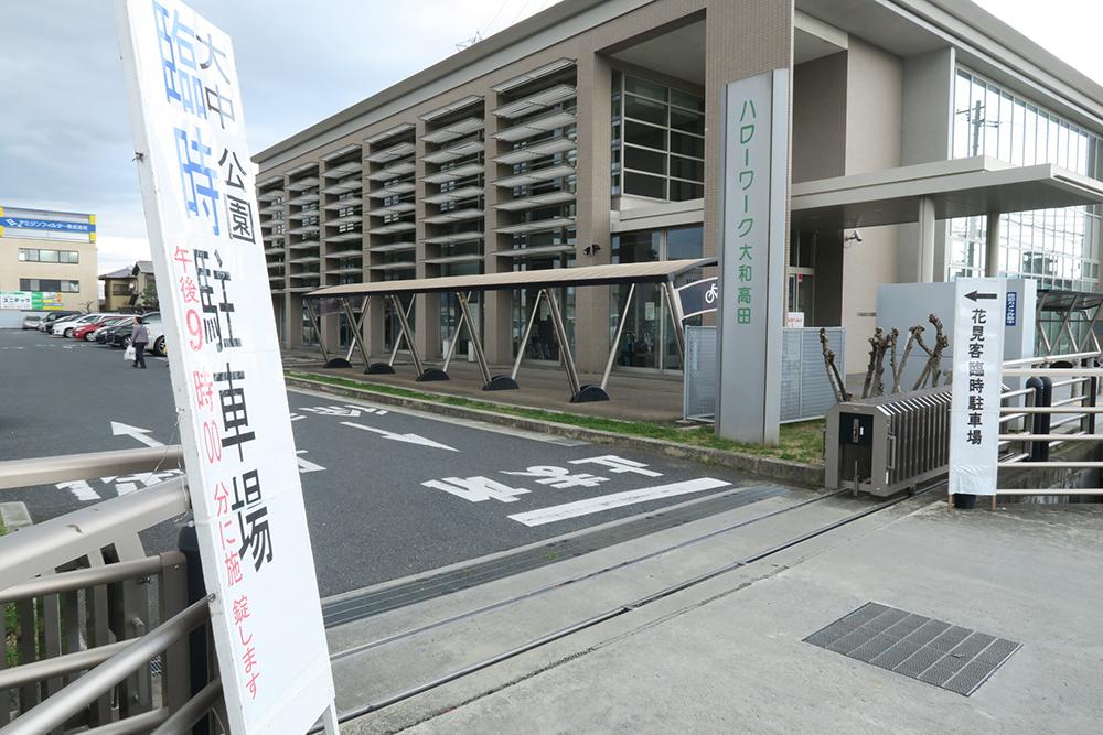 ハローワークの駐車場も臨時駐車場に。