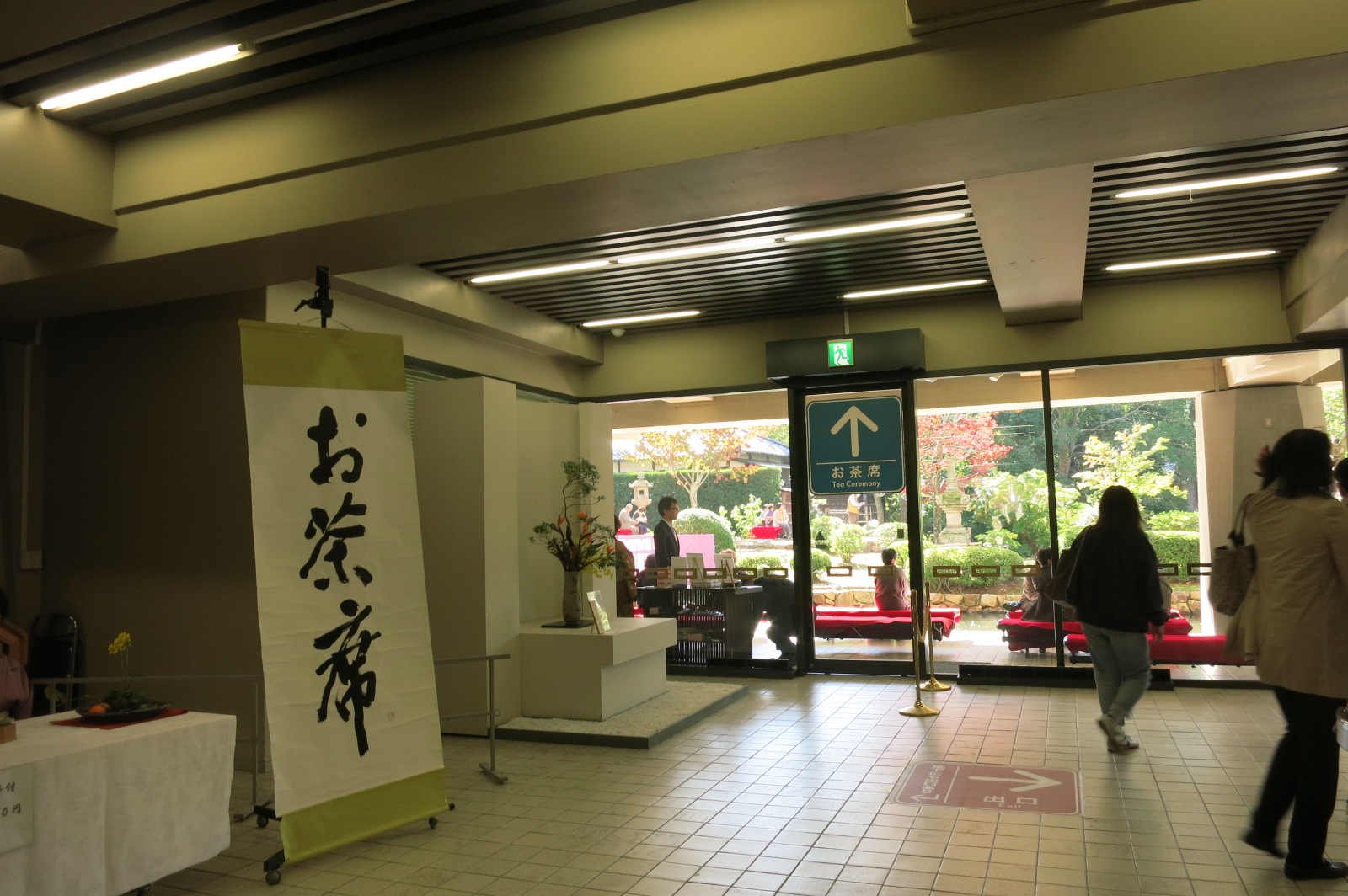 鑑賞後は、館内の西新館南側ピロティーで開催されていたお茶席(有料)にも行ってみました。