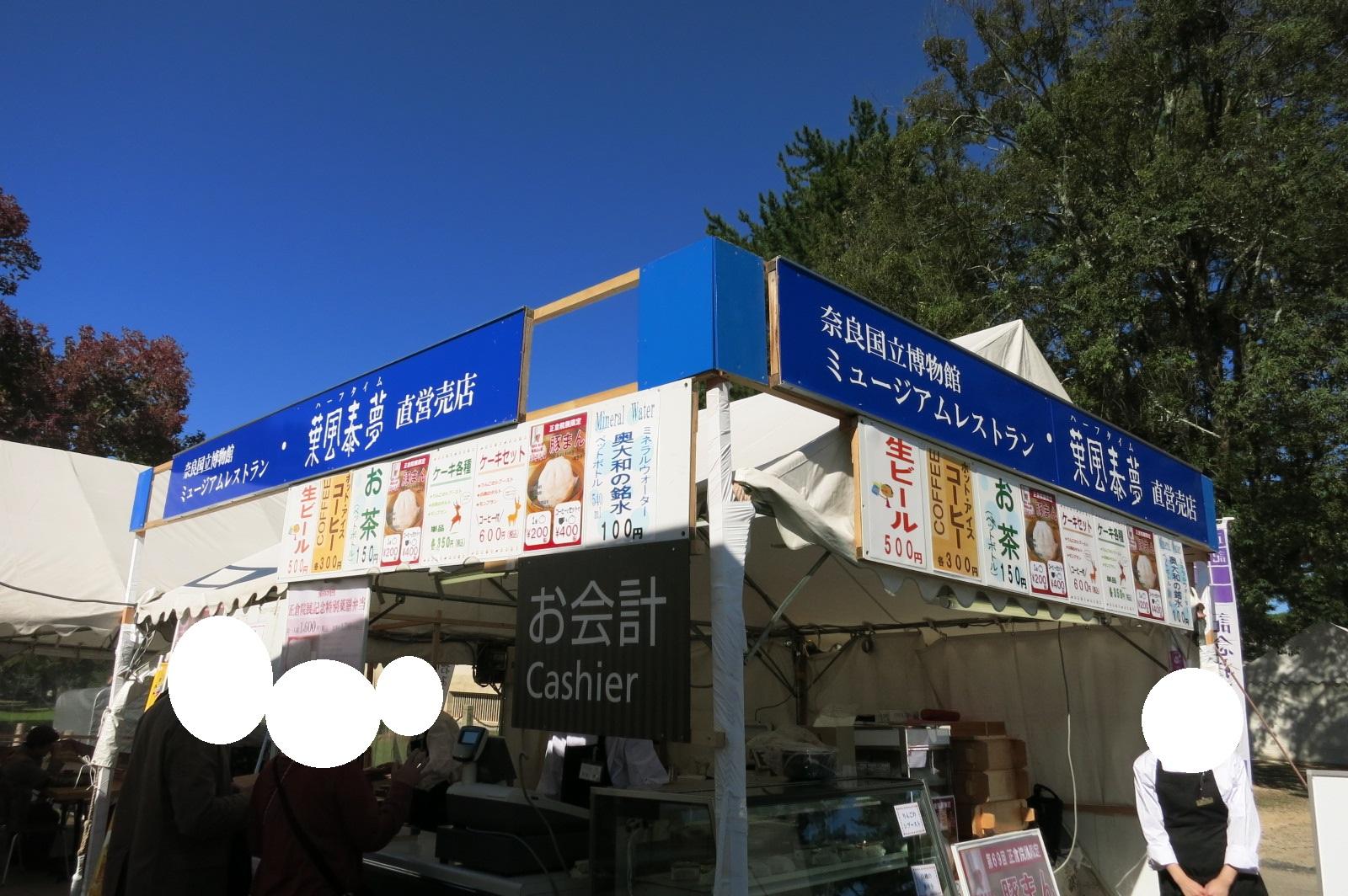 正倉院展の出口を出ると、喫茶・飲食コーナーもあって、奈良の食材が楽しめます。