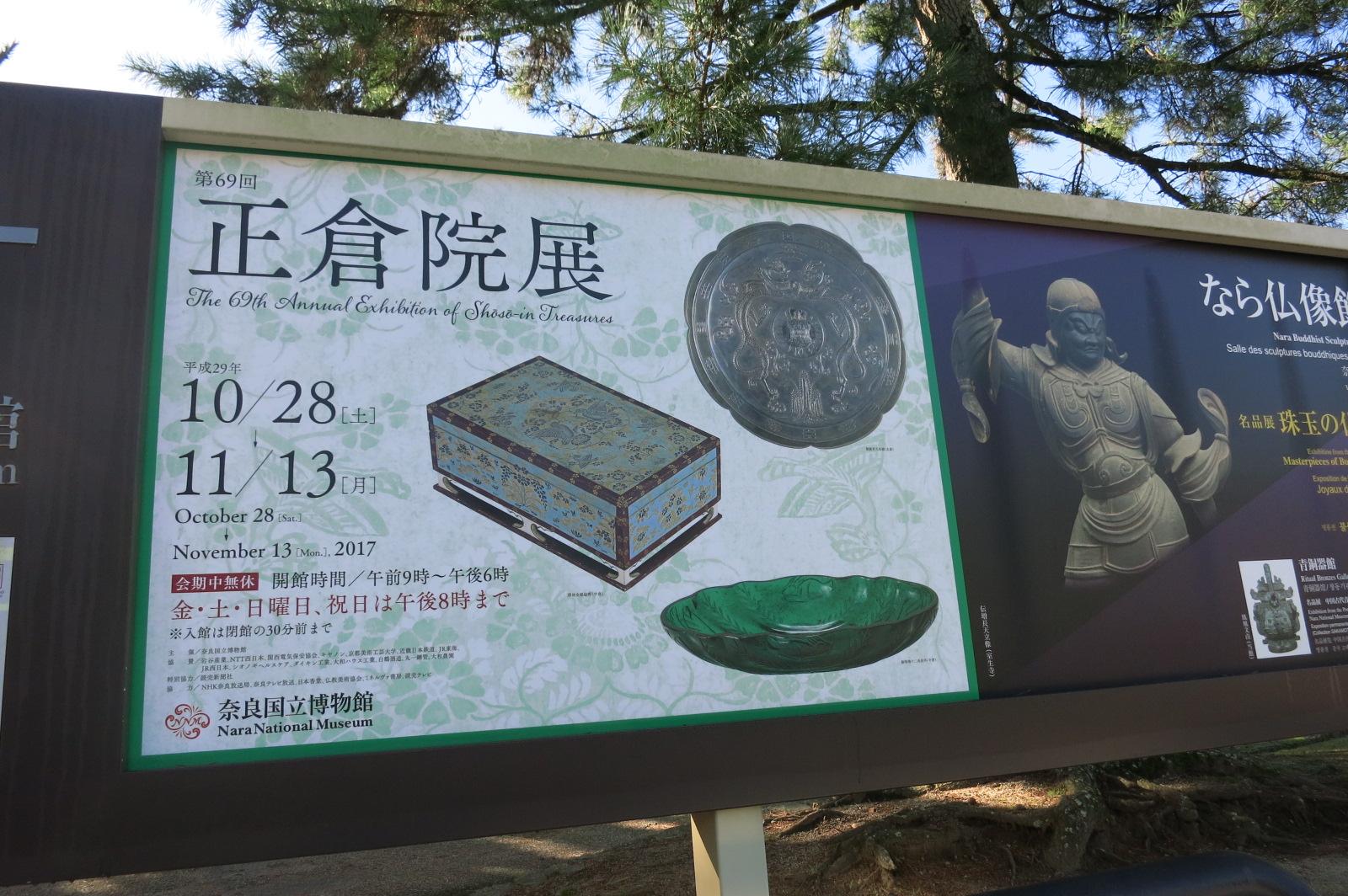 正倉院展が開催されている奈良国立博物館が見えてきました。