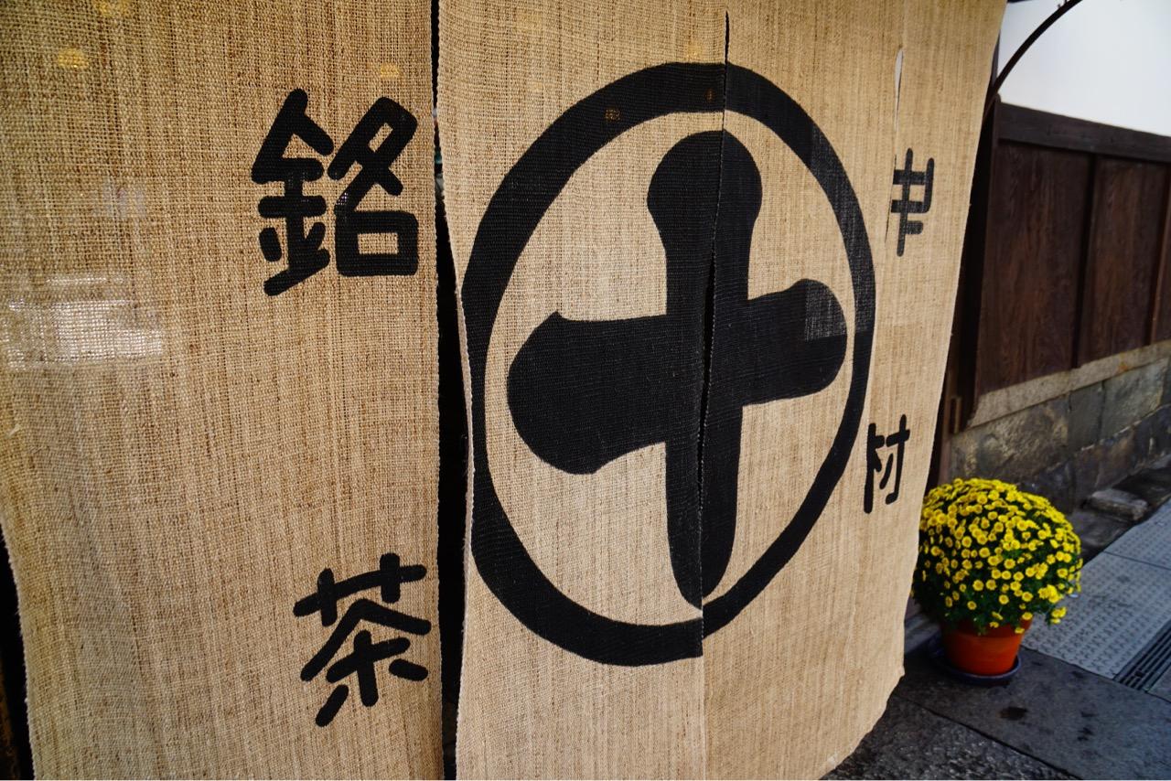 中村藤吉本店へ。外国人にも大人気で45分ほど並びました。
