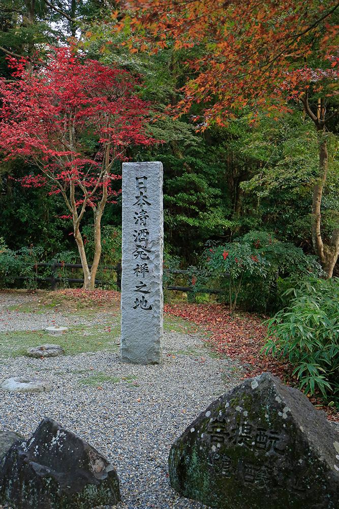 「日本清酒発祥の地」と書かれた碑。今でも醸造されていて購入することができます。