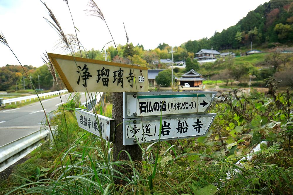 岩船寺に向かいます。