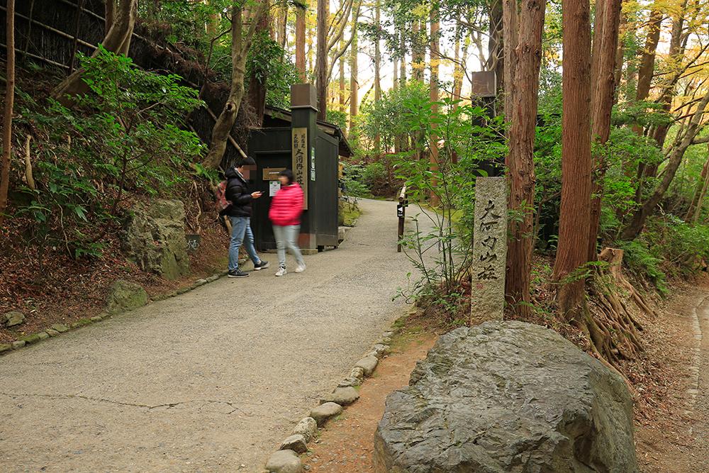 大河内山荘庭園の入口。天龍寺北門から竹林の小路を歩いて突き当りにあります。