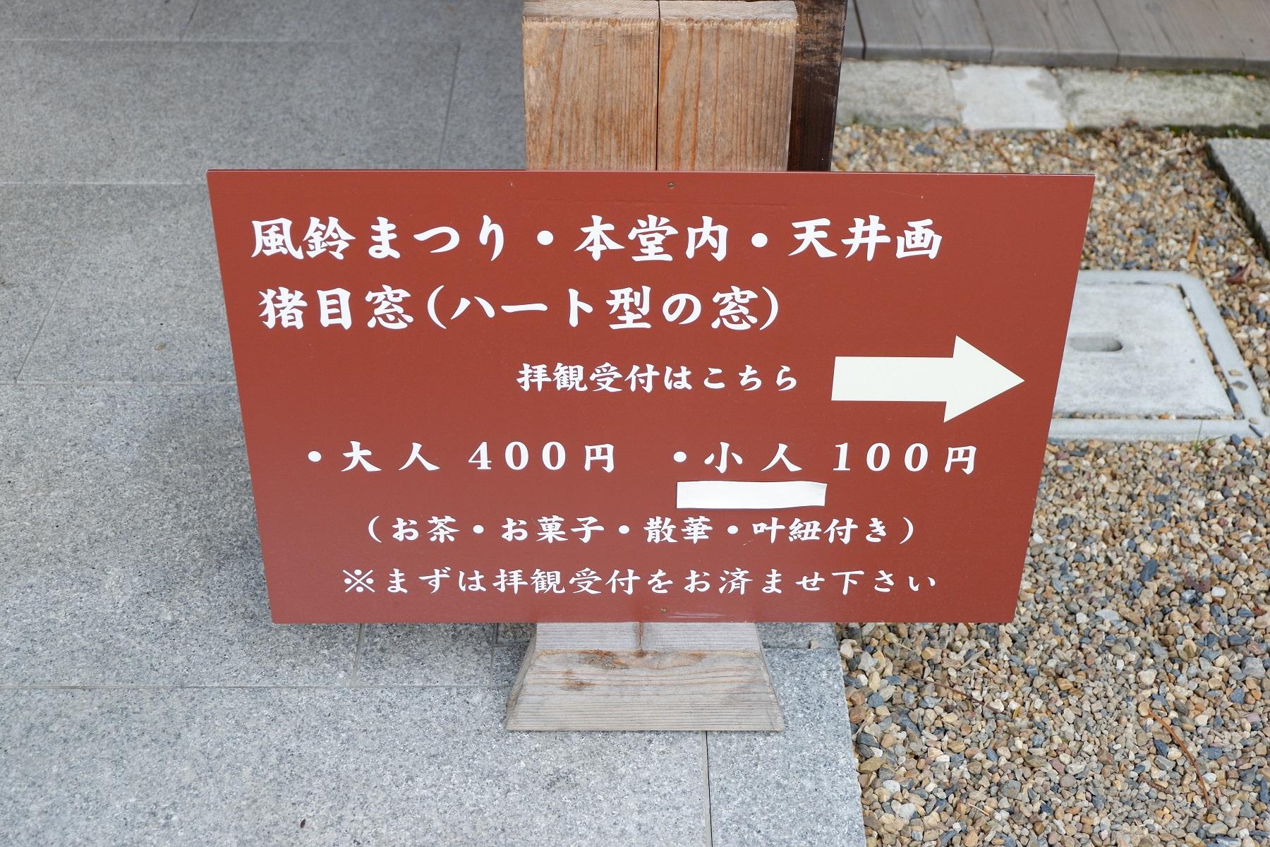 拝観料は400円と安い!!