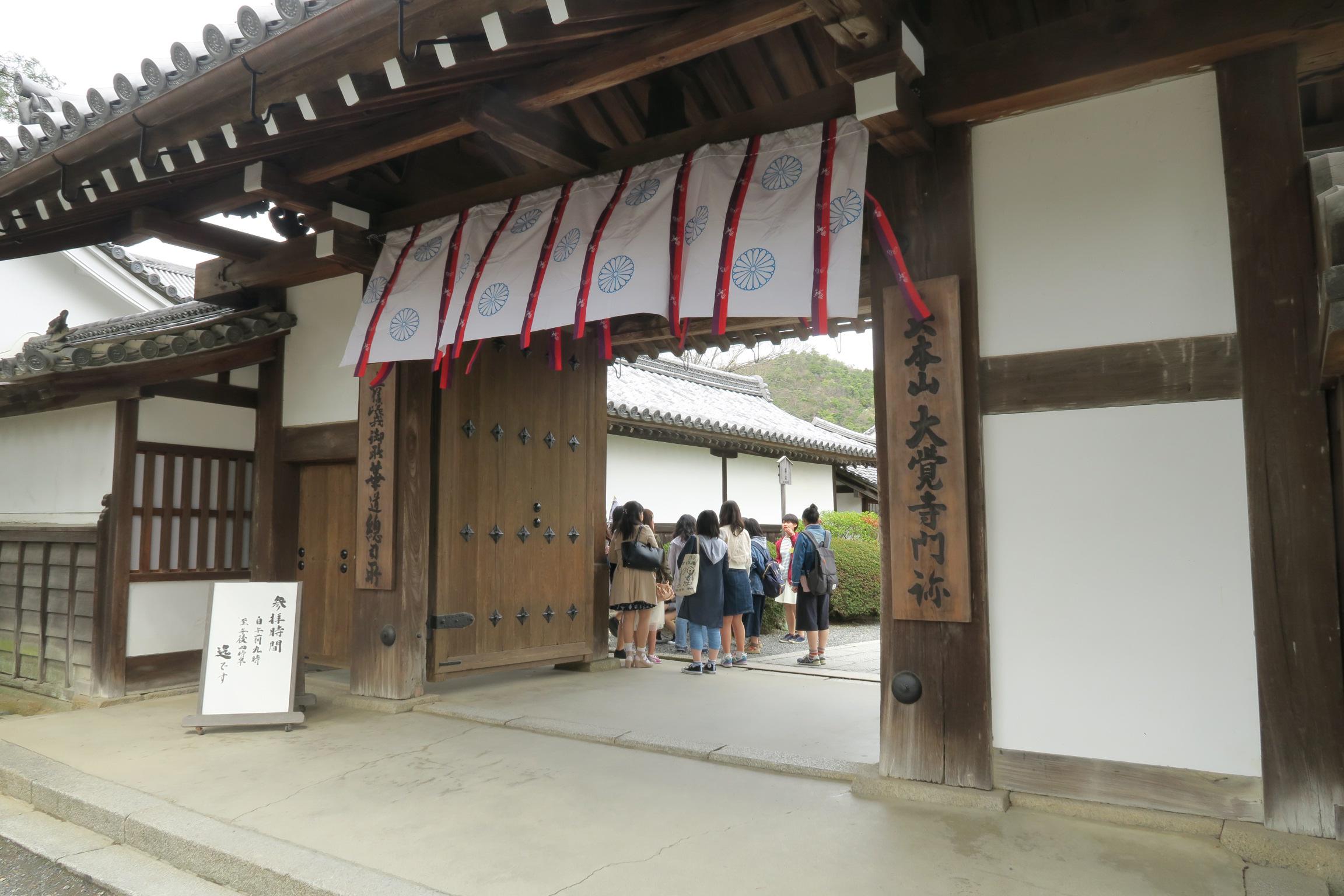 大覚寺門跡。