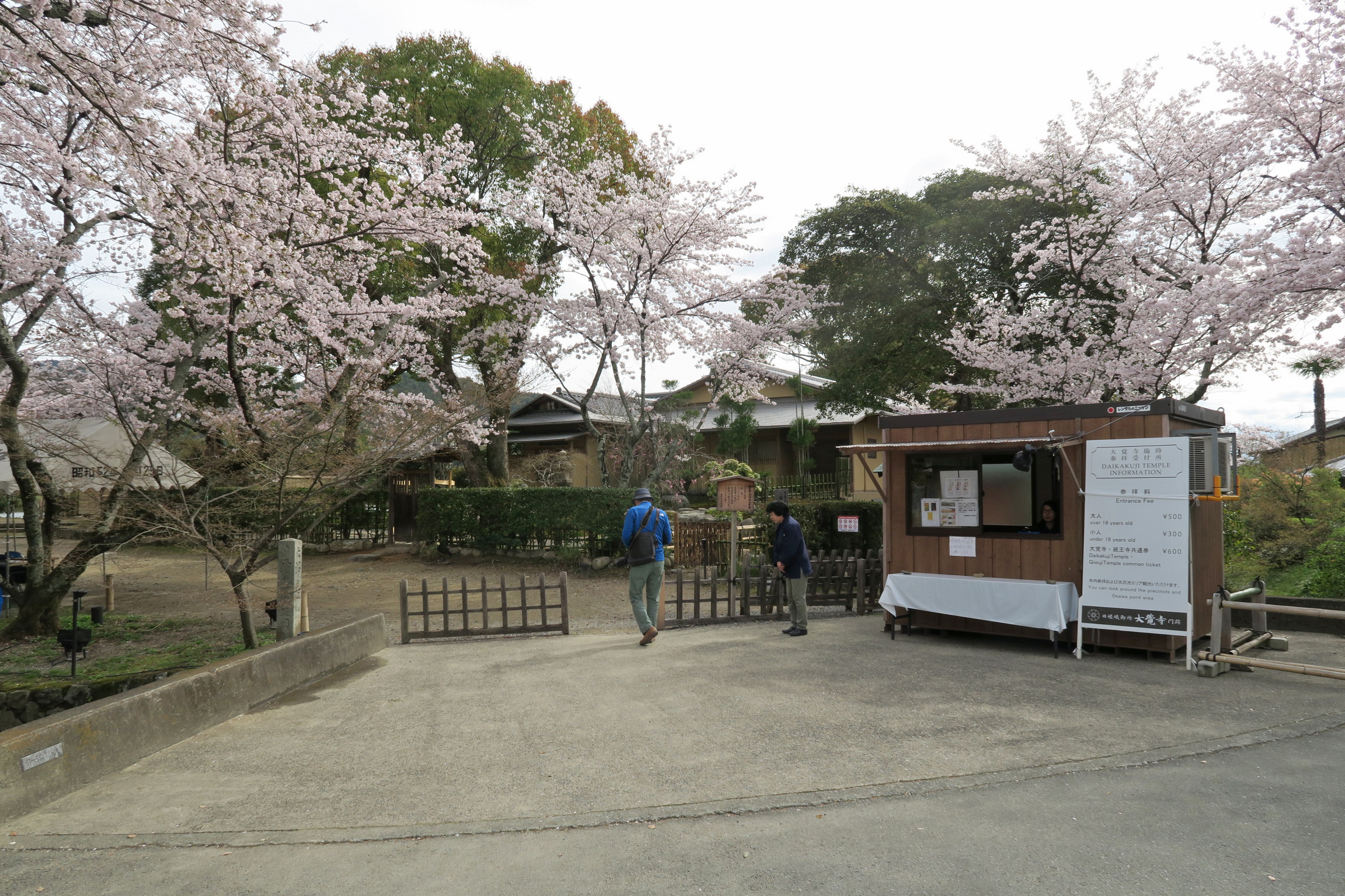 大沢池の入口。