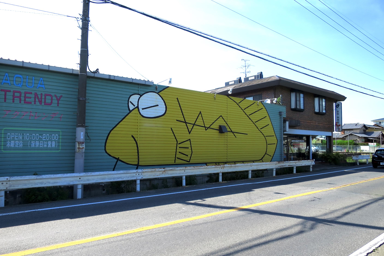 県道9号線沿いにあるアクアトレンディ。壁に描かれた大きな魚の絵が目印。
