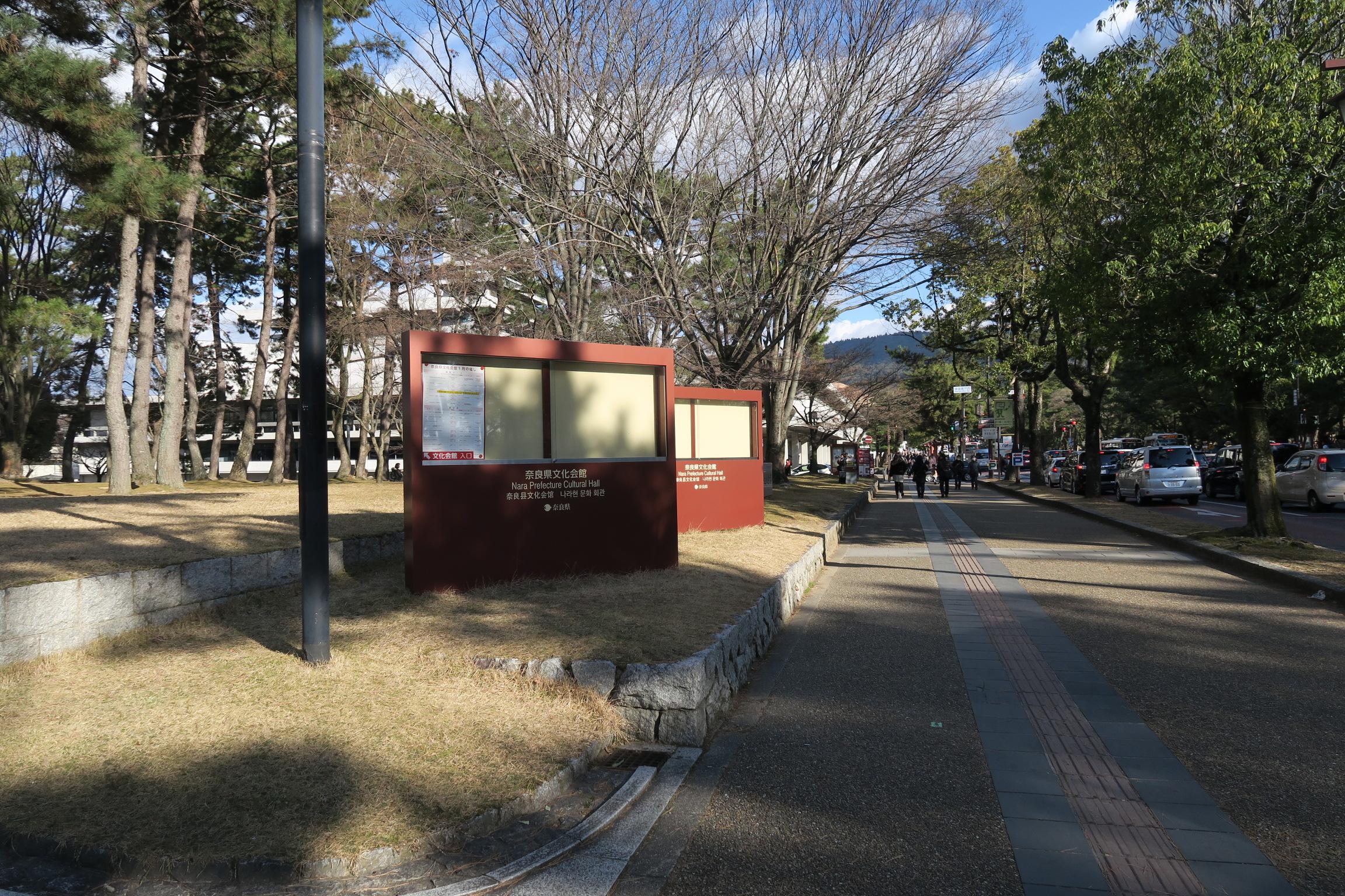 近鉄奈良駅から3分ほど東大寺方面に歩いていくと奈良県文化会館があります。