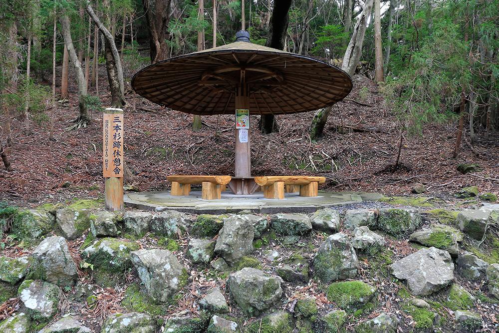三本杉跡休憩舎
