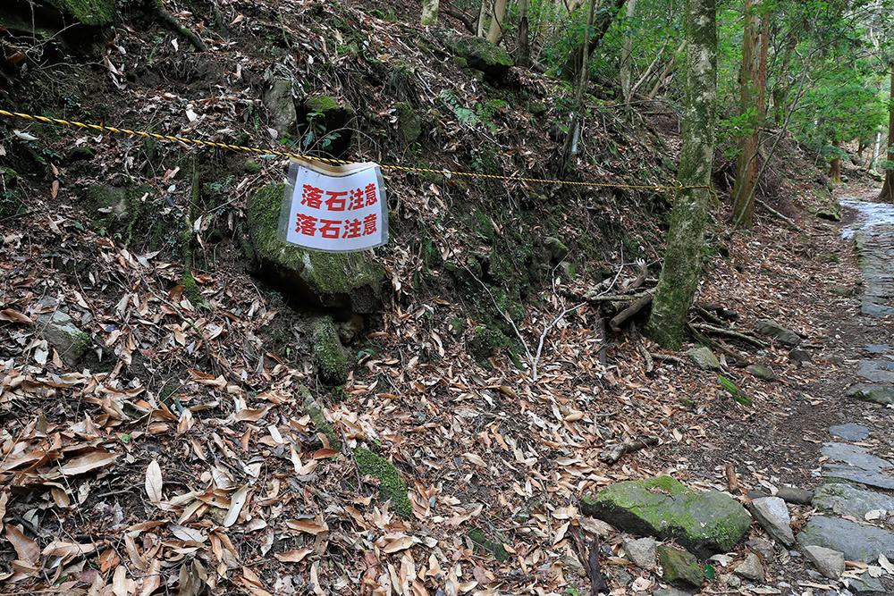 落石注意の看板。