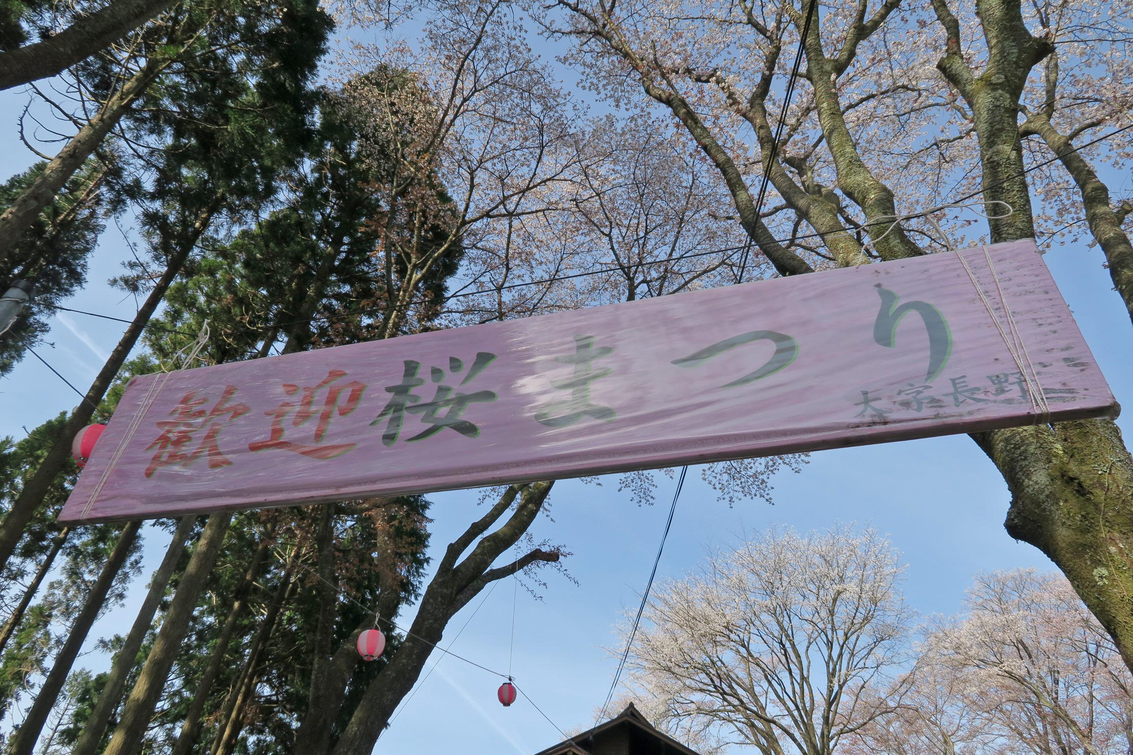 屏風岩公苑の入口。 「歓迎 桜まつり」の案内看板。