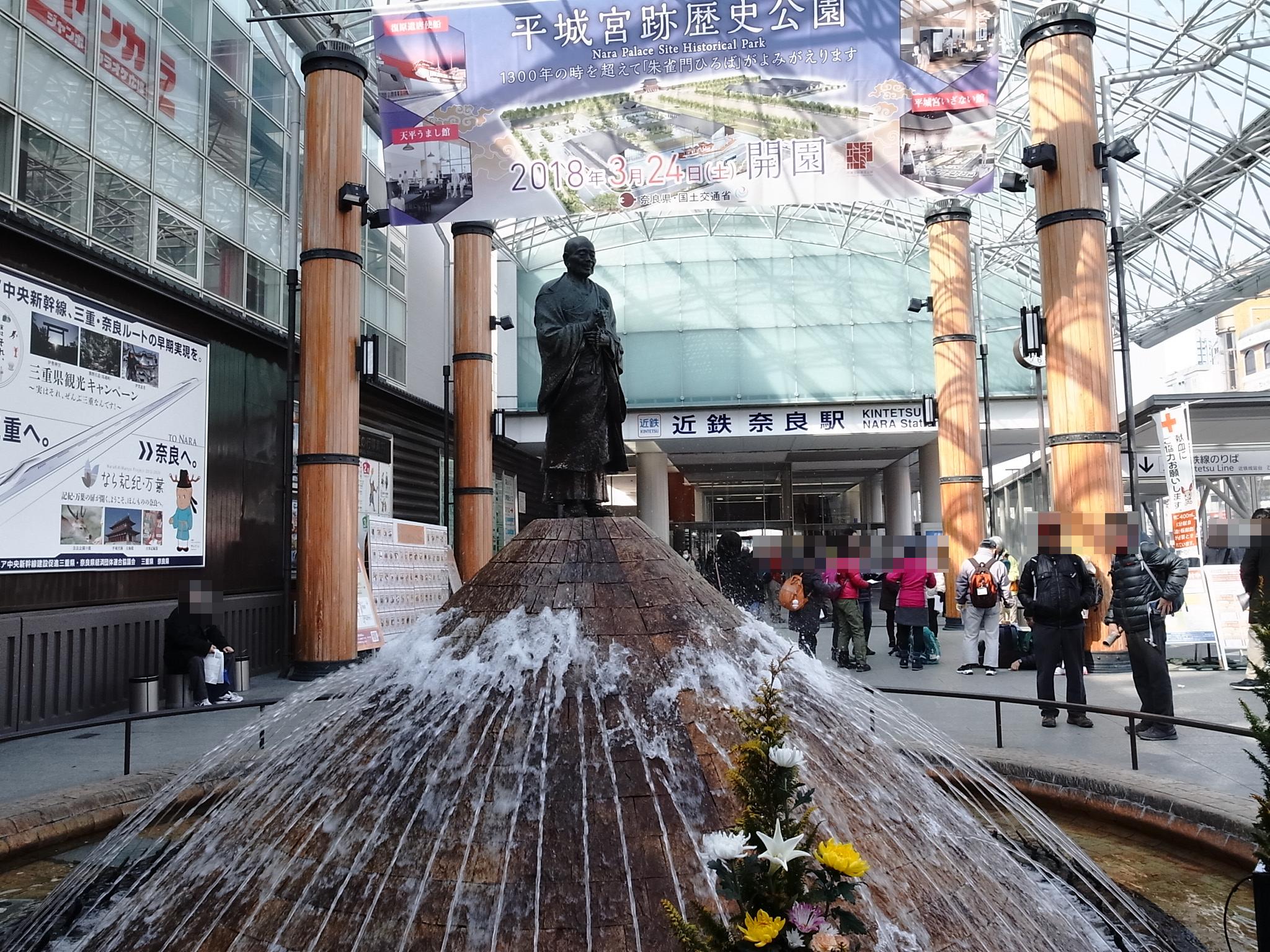 近鉄奈良駅前の行基像の噴水前。ここから15分くらいです。