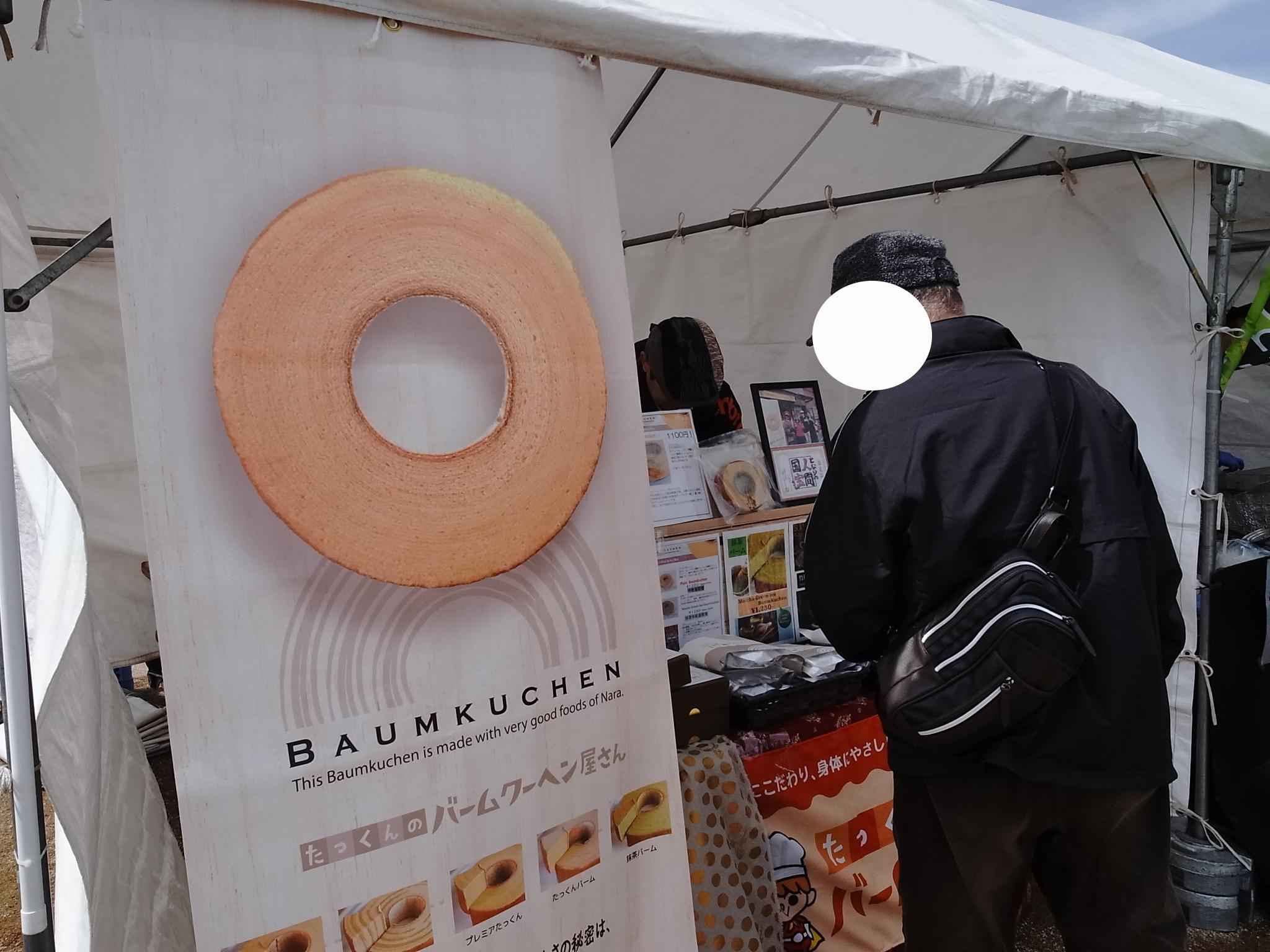 奈良では有名な「たっくんのバームクーヘン屋さん」。