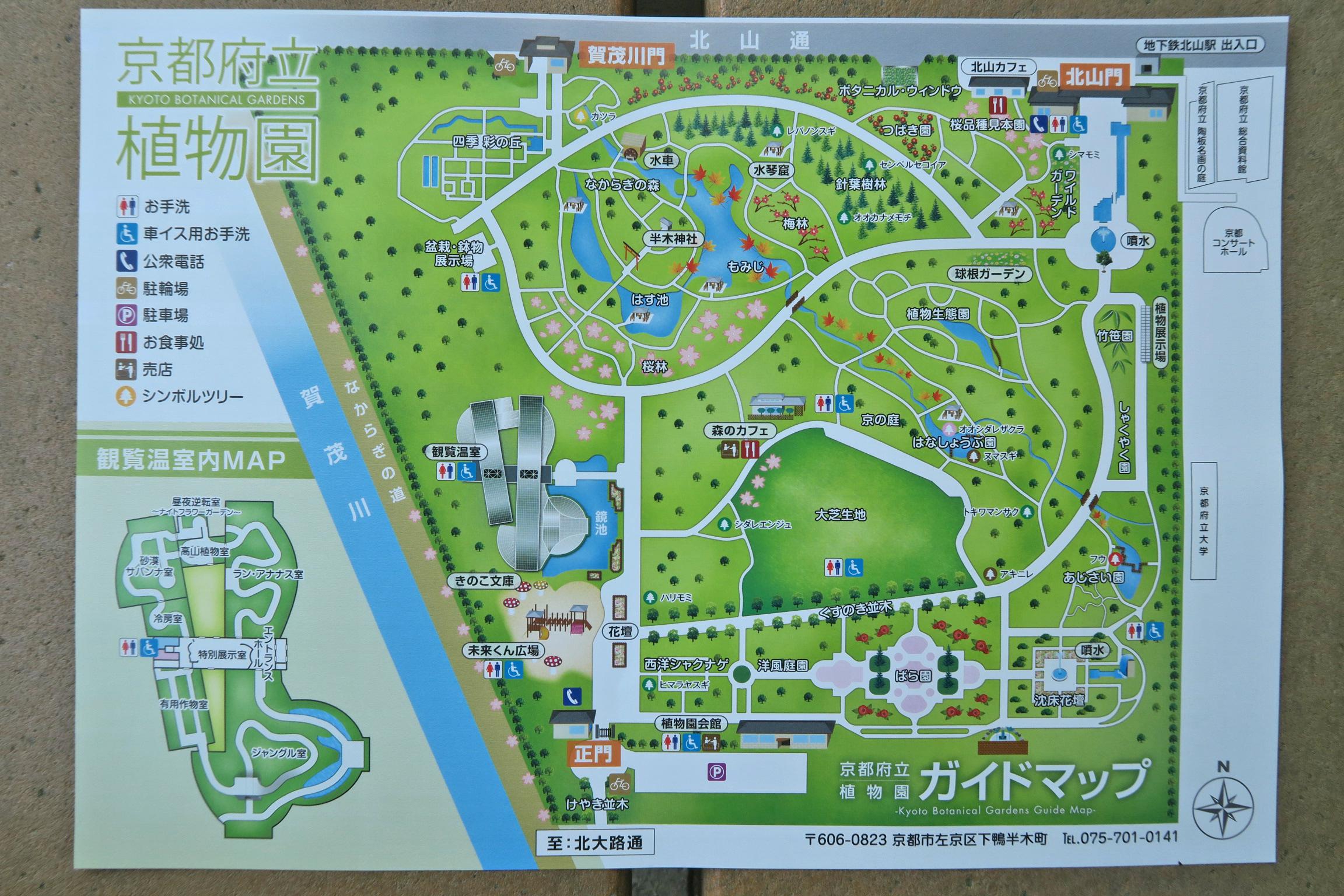 カラー地図をGET。園内はかなり広く、迷路のような空間もありますので、入手しておいた方がいいですよ~