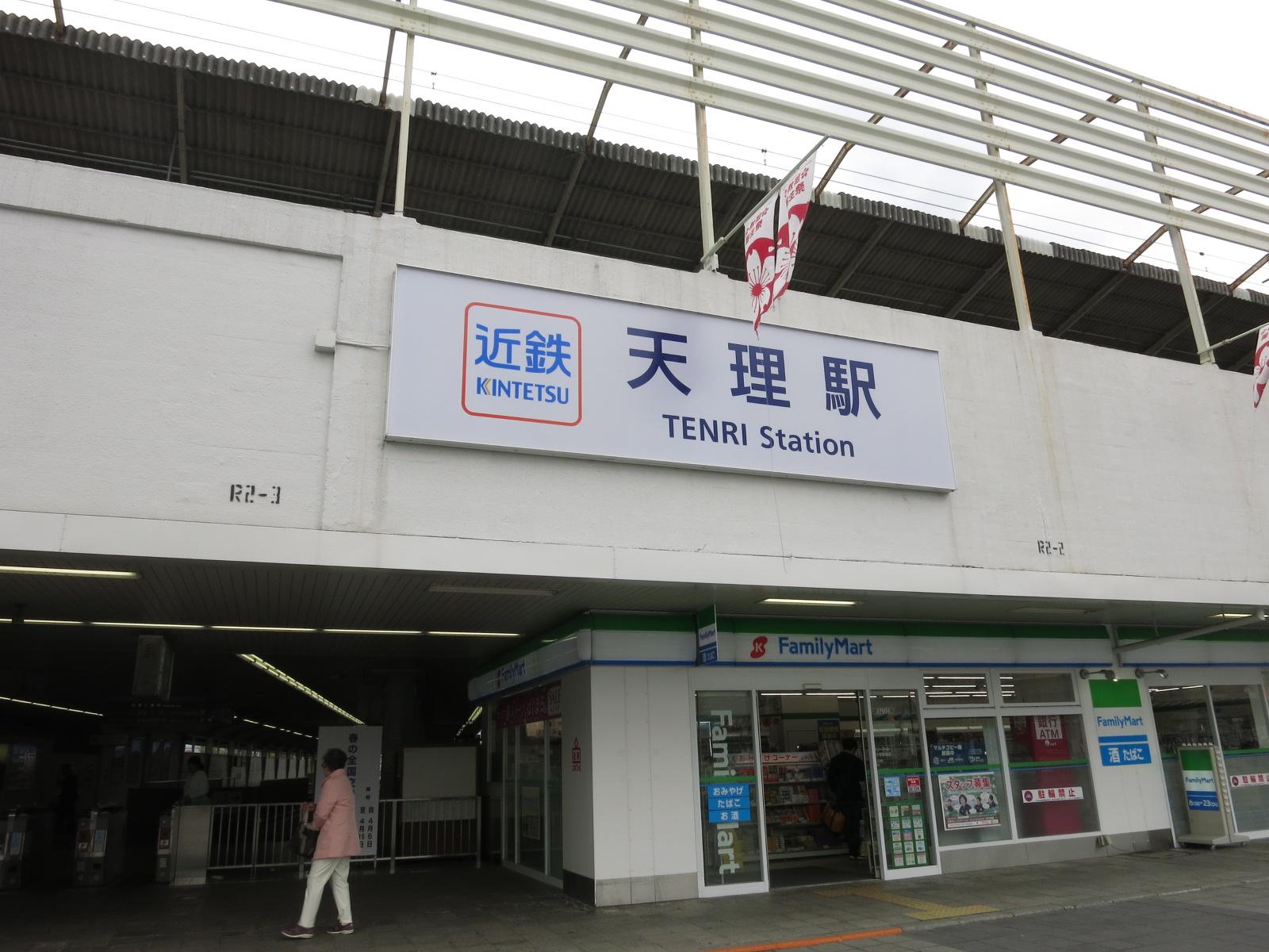 自宅の最寄り駅から電車で天理駅に到着。
