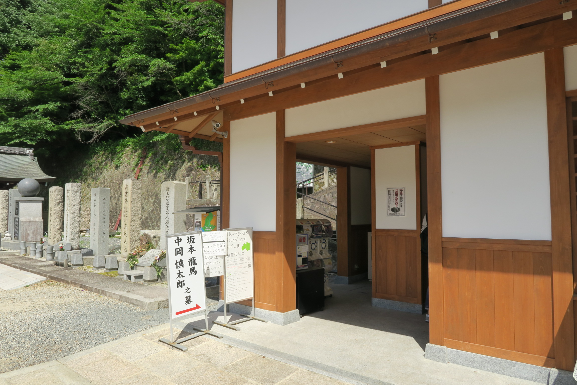 拝観料は300円。サルに注意の看板あり。