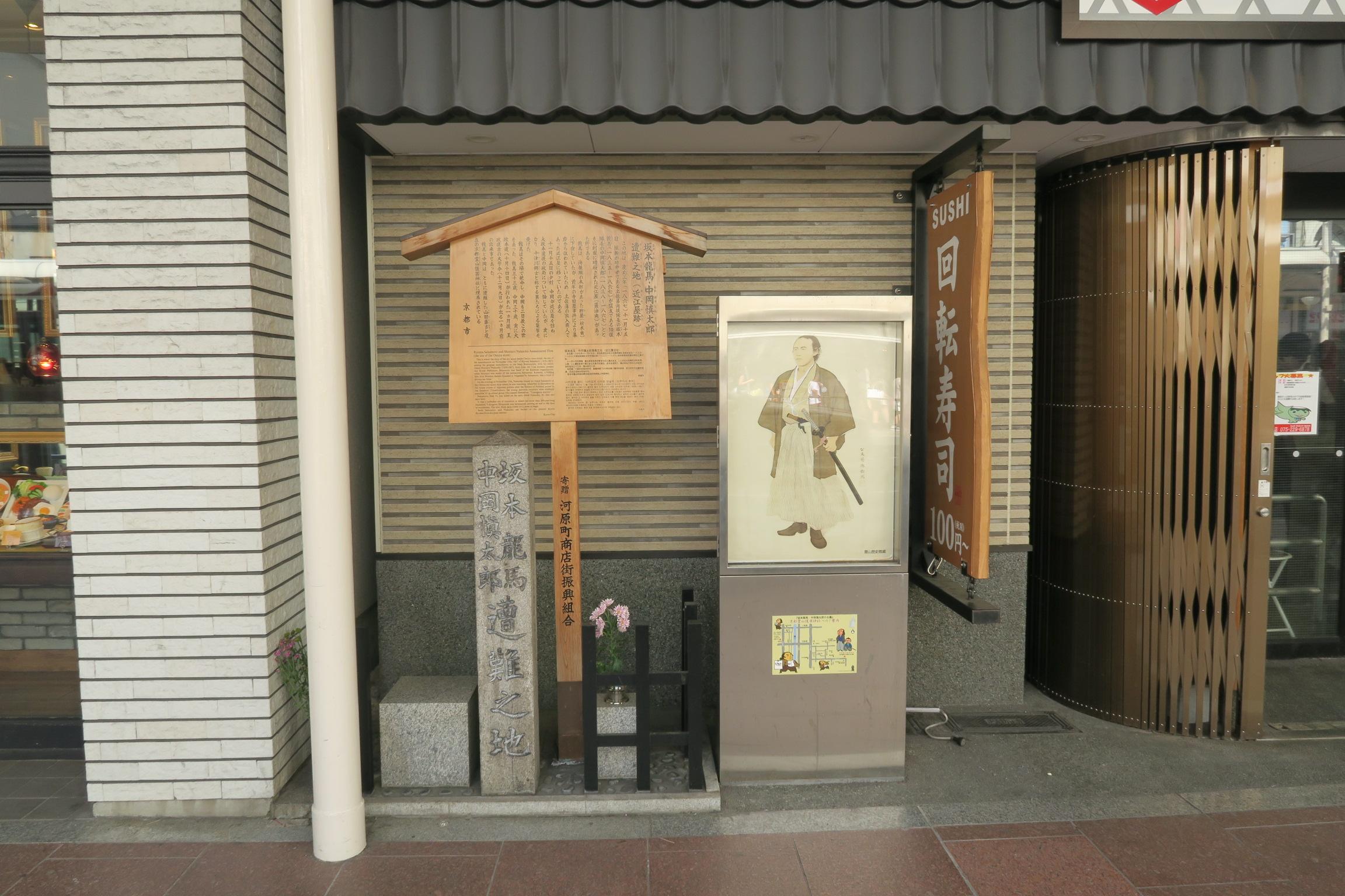 観光案内所から1分。坂本龍馬・中岡慎太郎遭難之地があります。