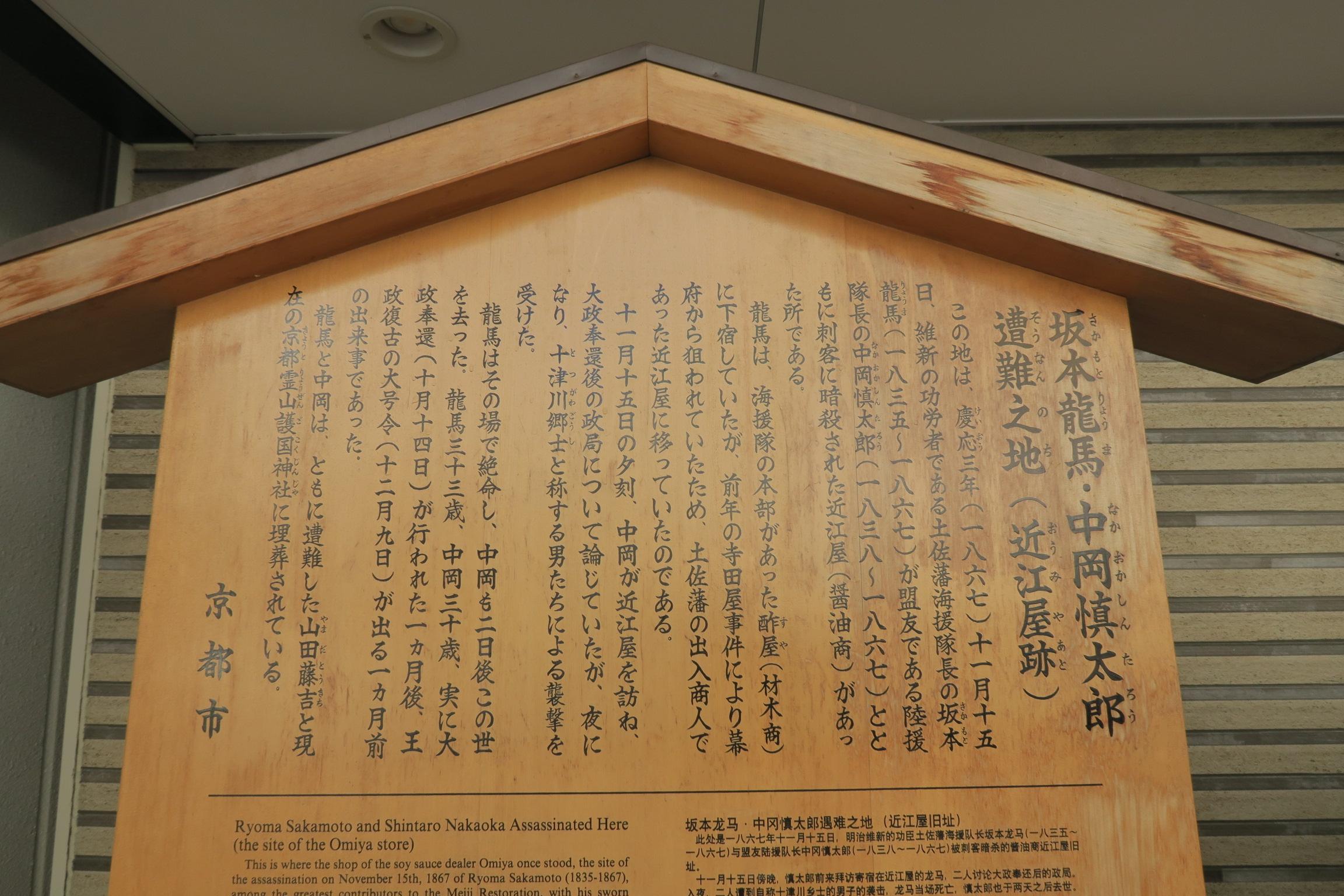 坂本龍馬が刺客に暗殺された近江屋があった所です。享年、龍馬33歳、中岡30歳。